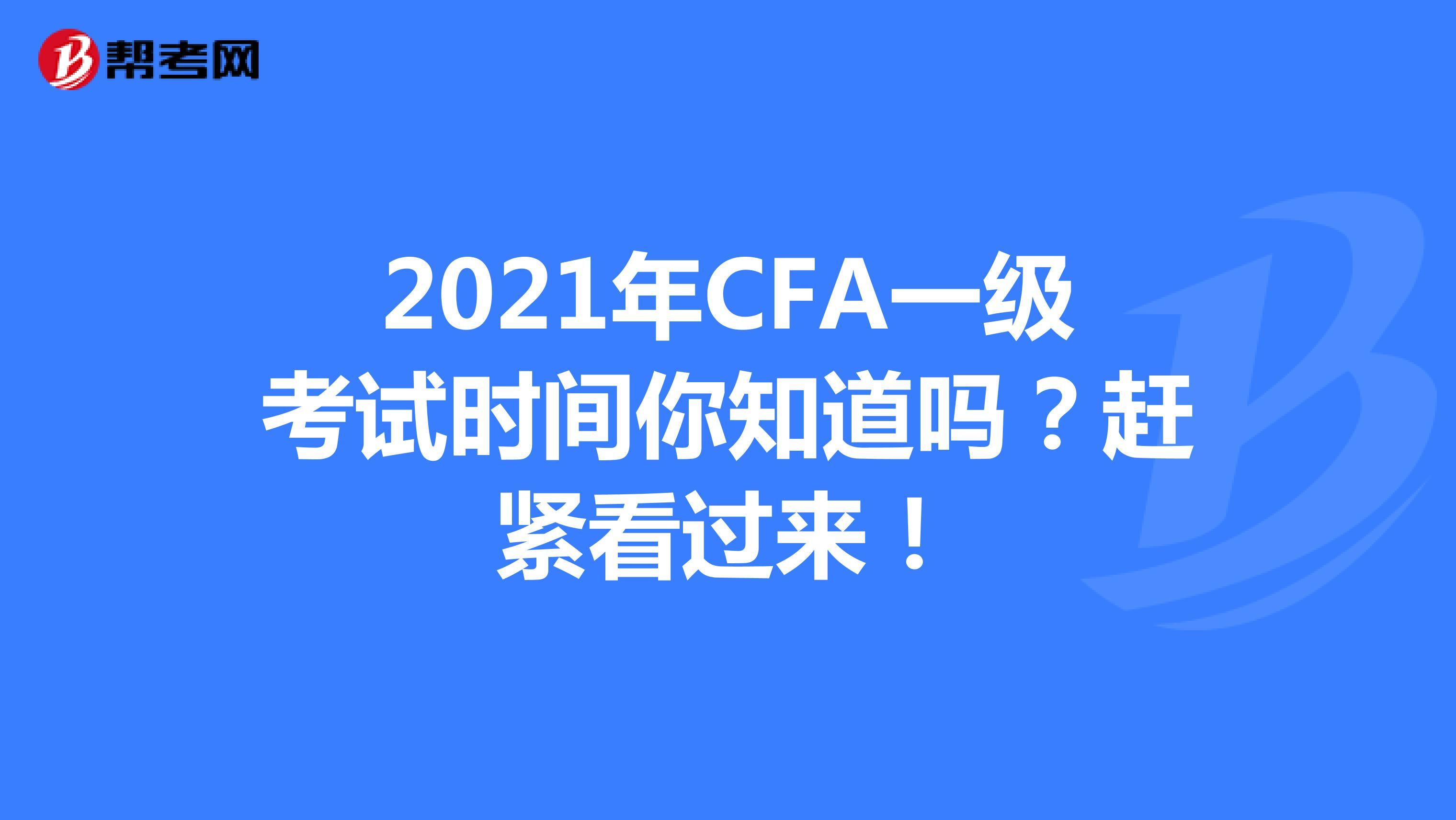 2021年CFA一级考试时间你知道吗?赶紧看过来!