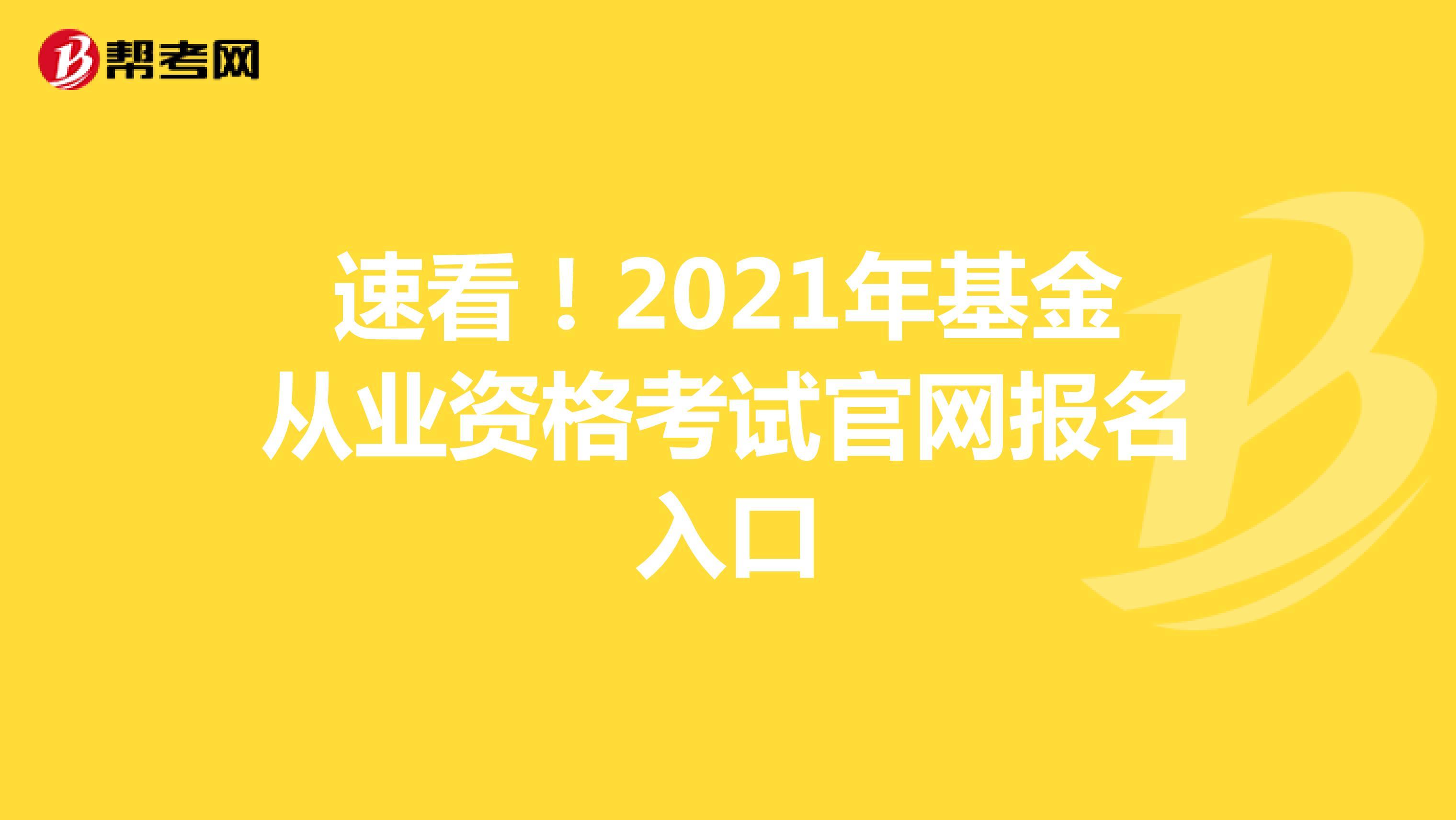 速看!2021年基金从业资格考试官网报名入口