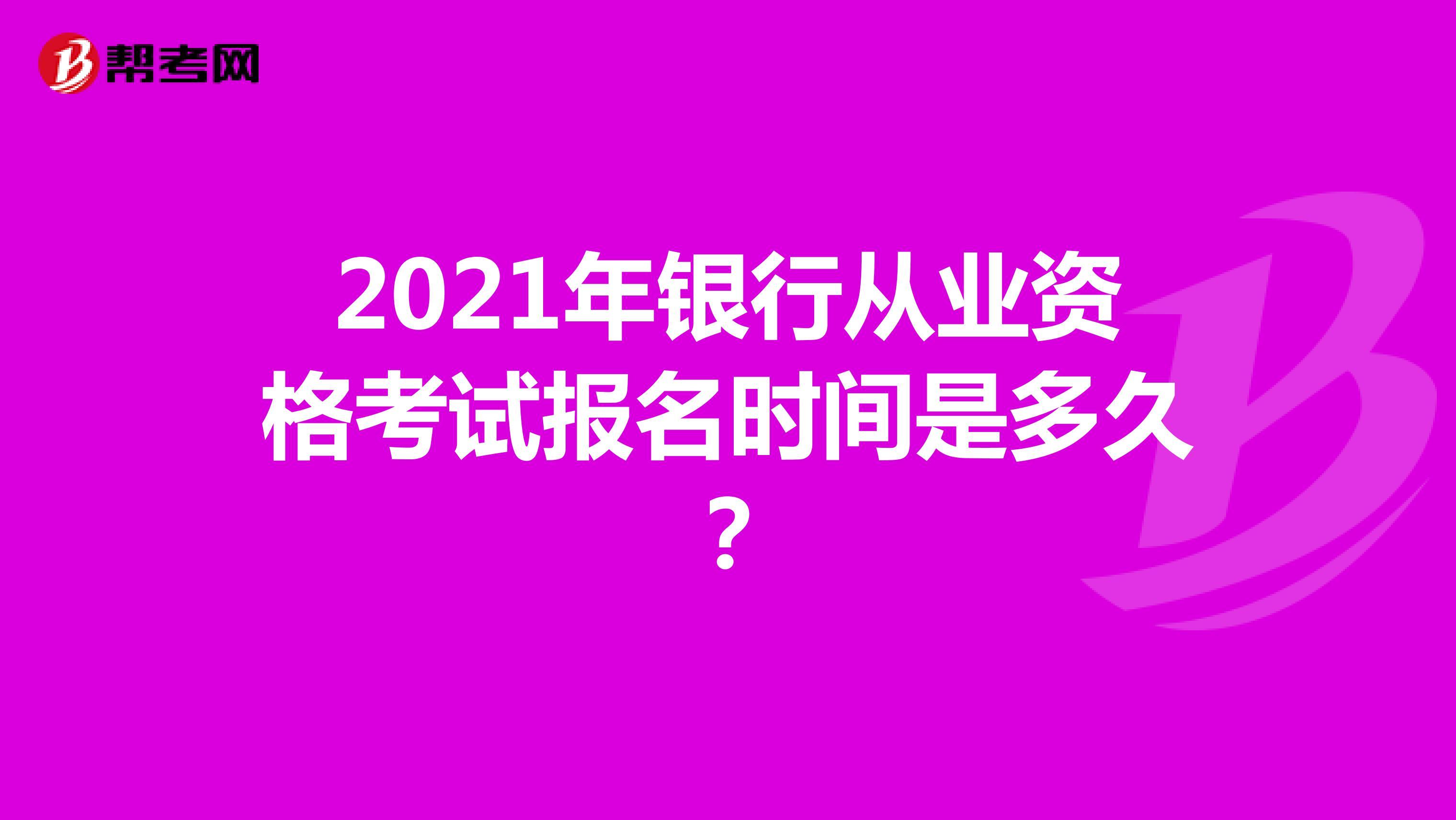 2021年银行从业资格考试报名时间是多久?