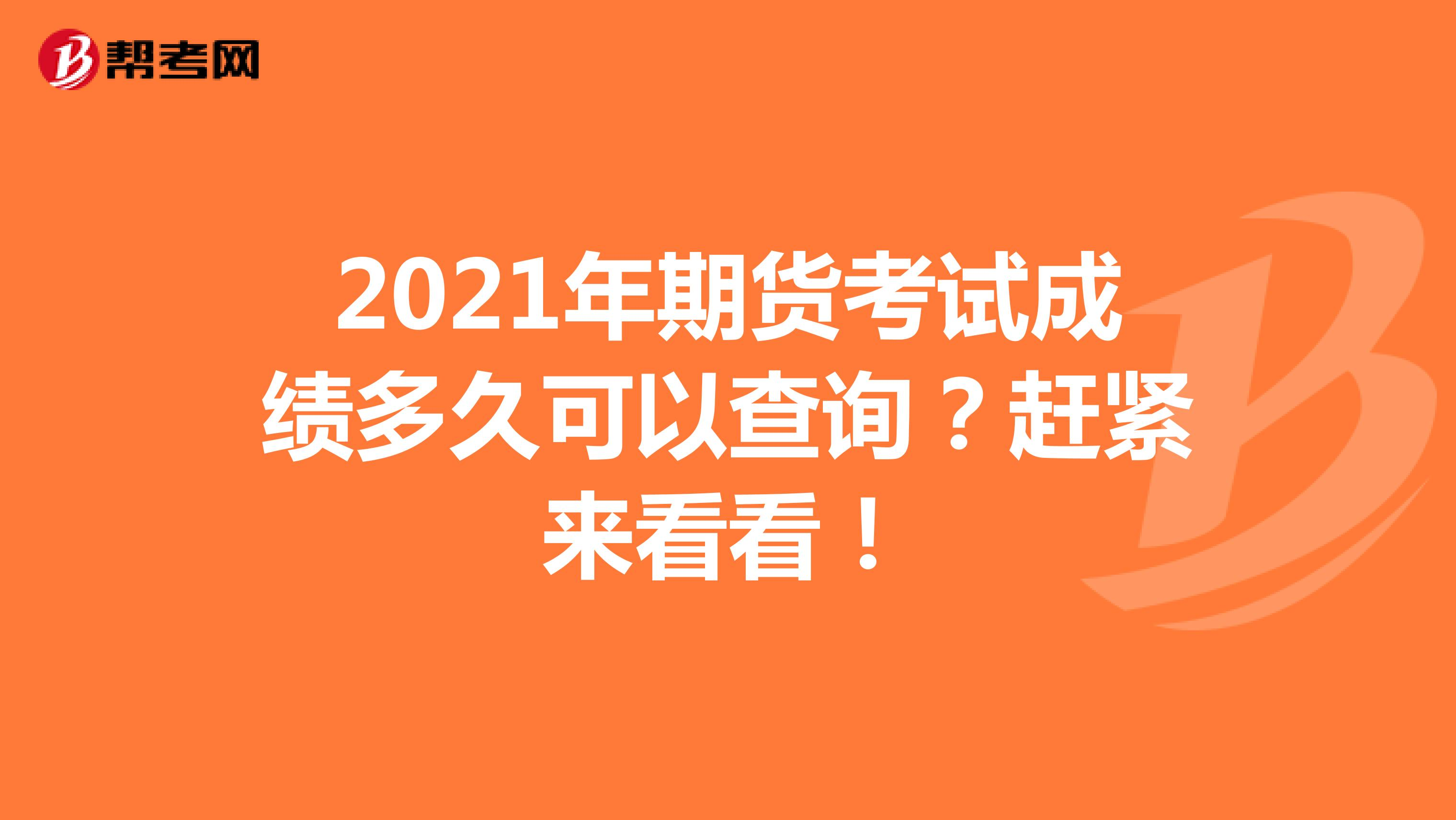 2021年期货考试成绩多久可以查询?赶紧来看看!