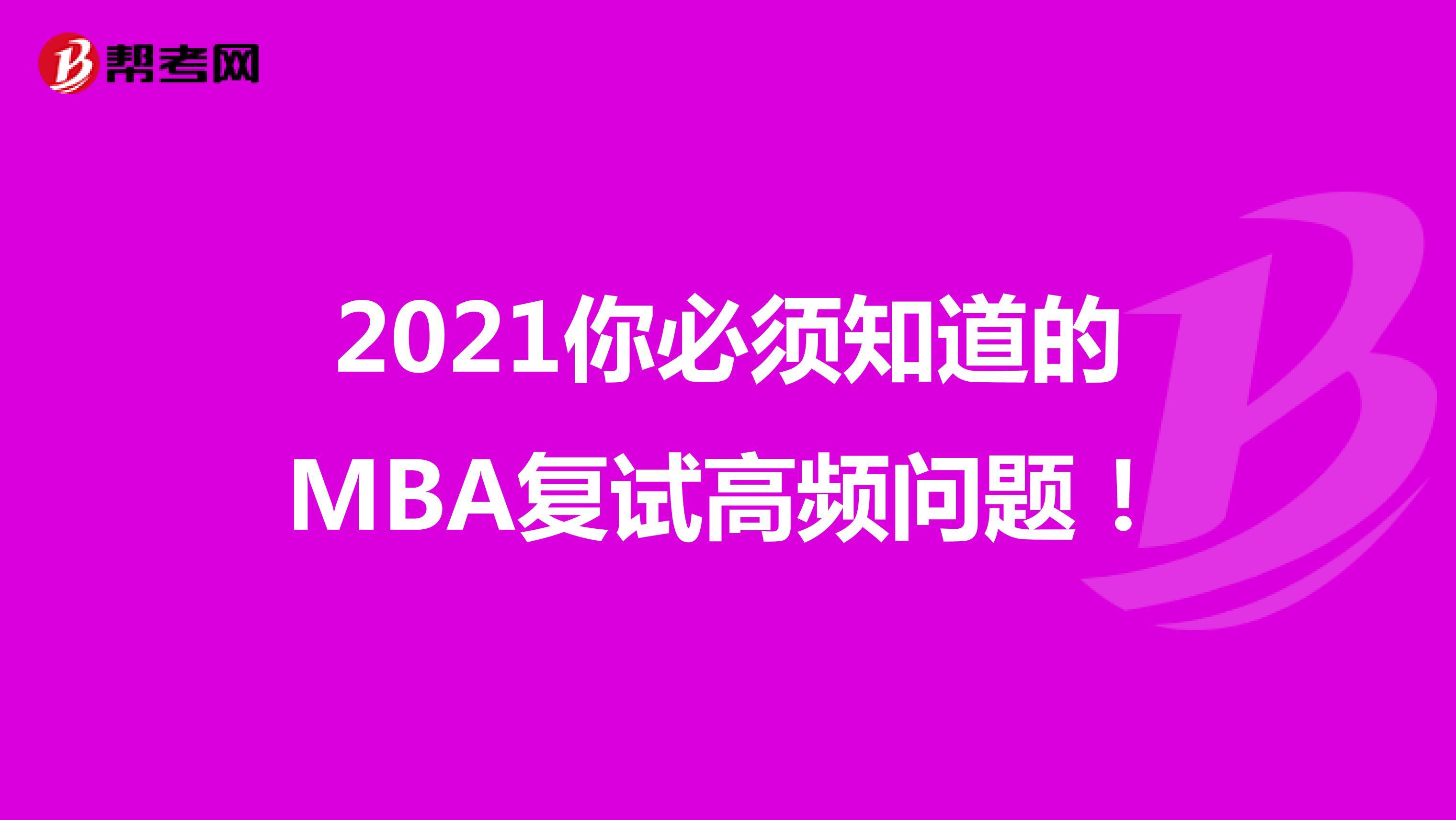 2021你必须知道的MBA复试高频问题!