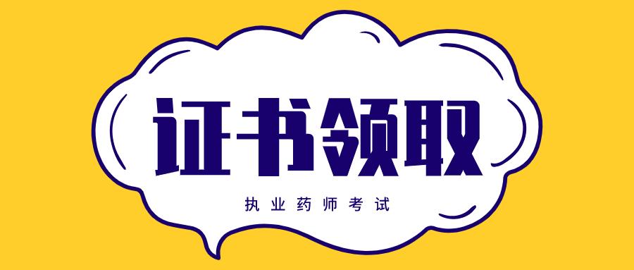 广东省证书领取考试资讯