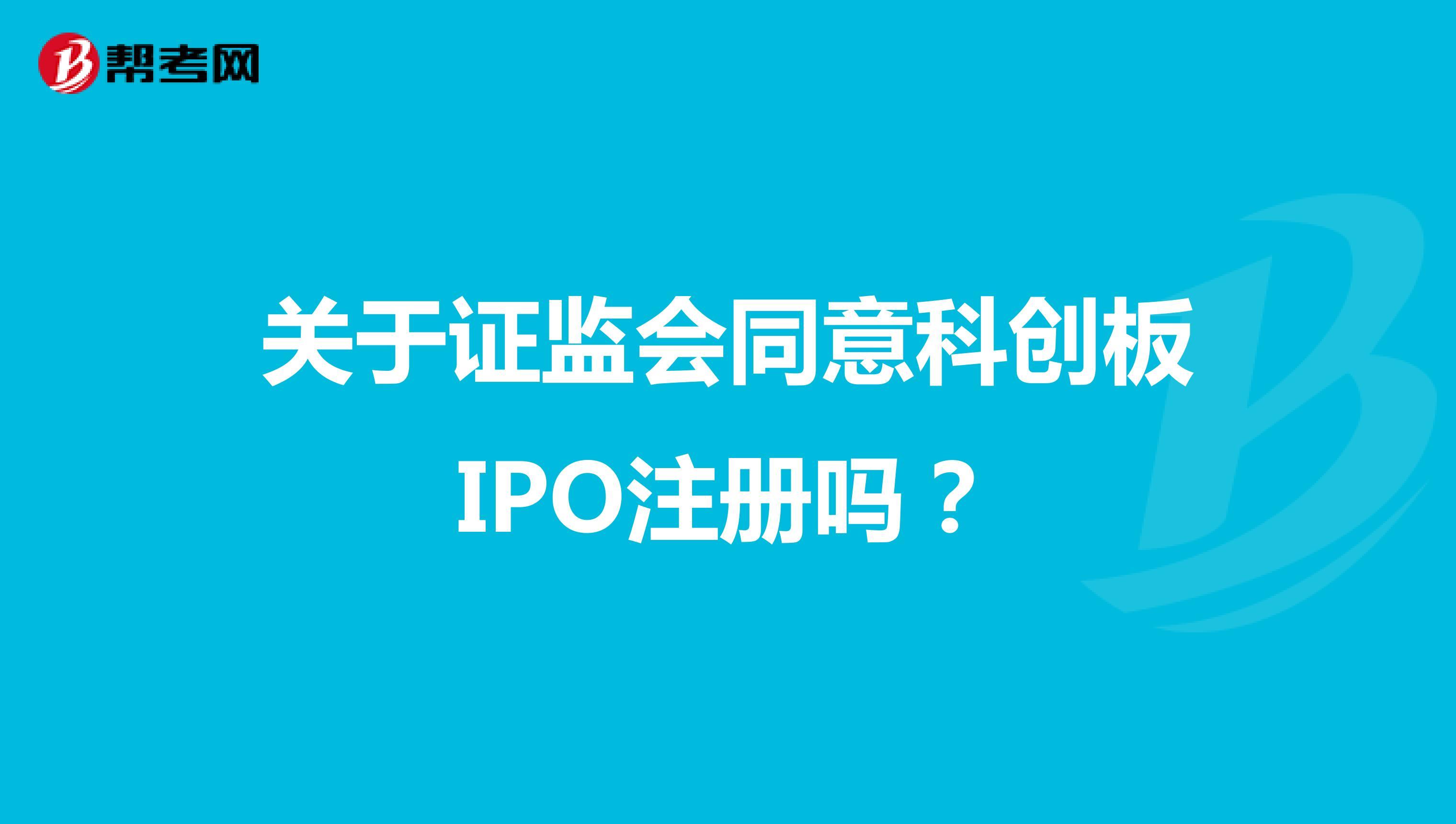 关于证监会同意科创板IPO注册吗?