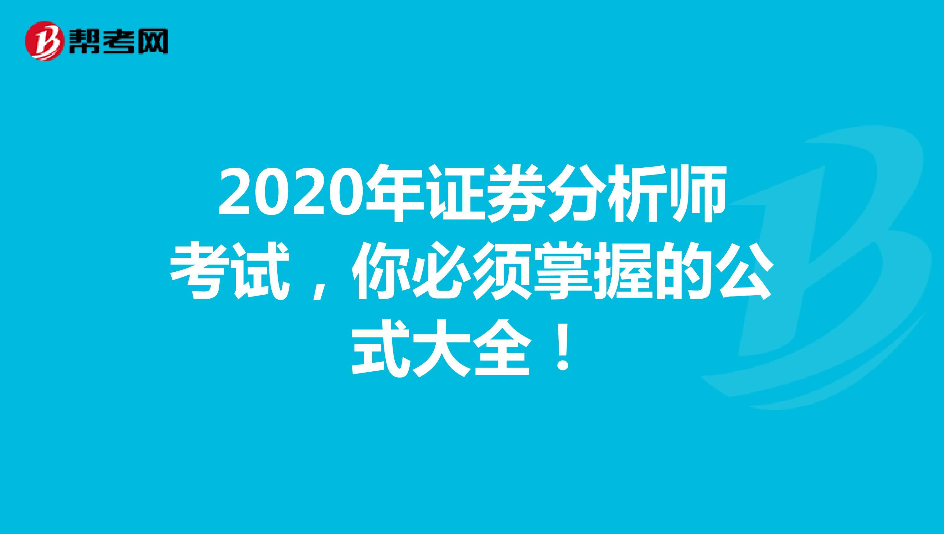 2020年证券分析师考试,你必须掌握的公式大全!