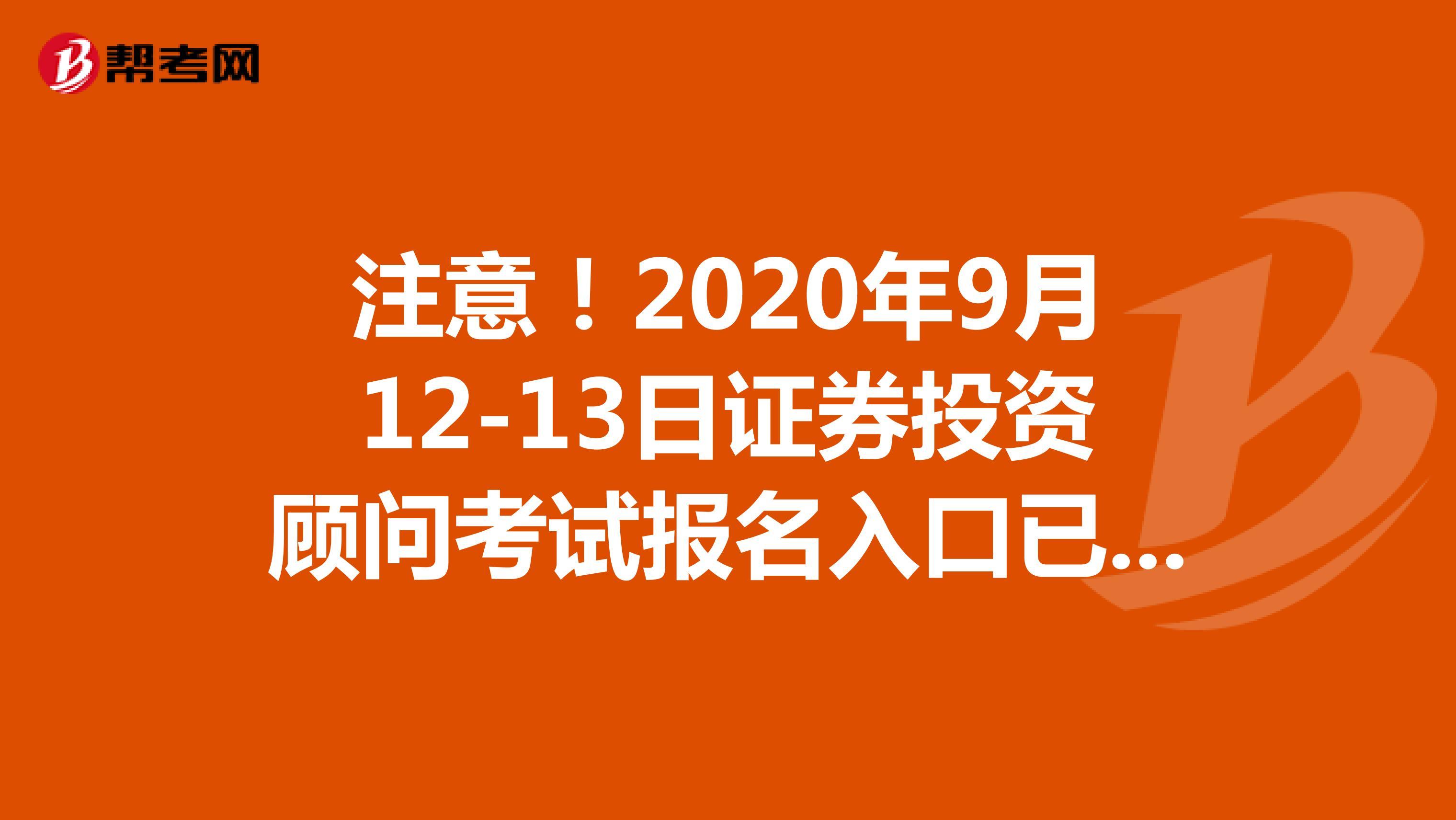 注意!2020年9月12-13日证券投资顾问考试报名入口已开通!