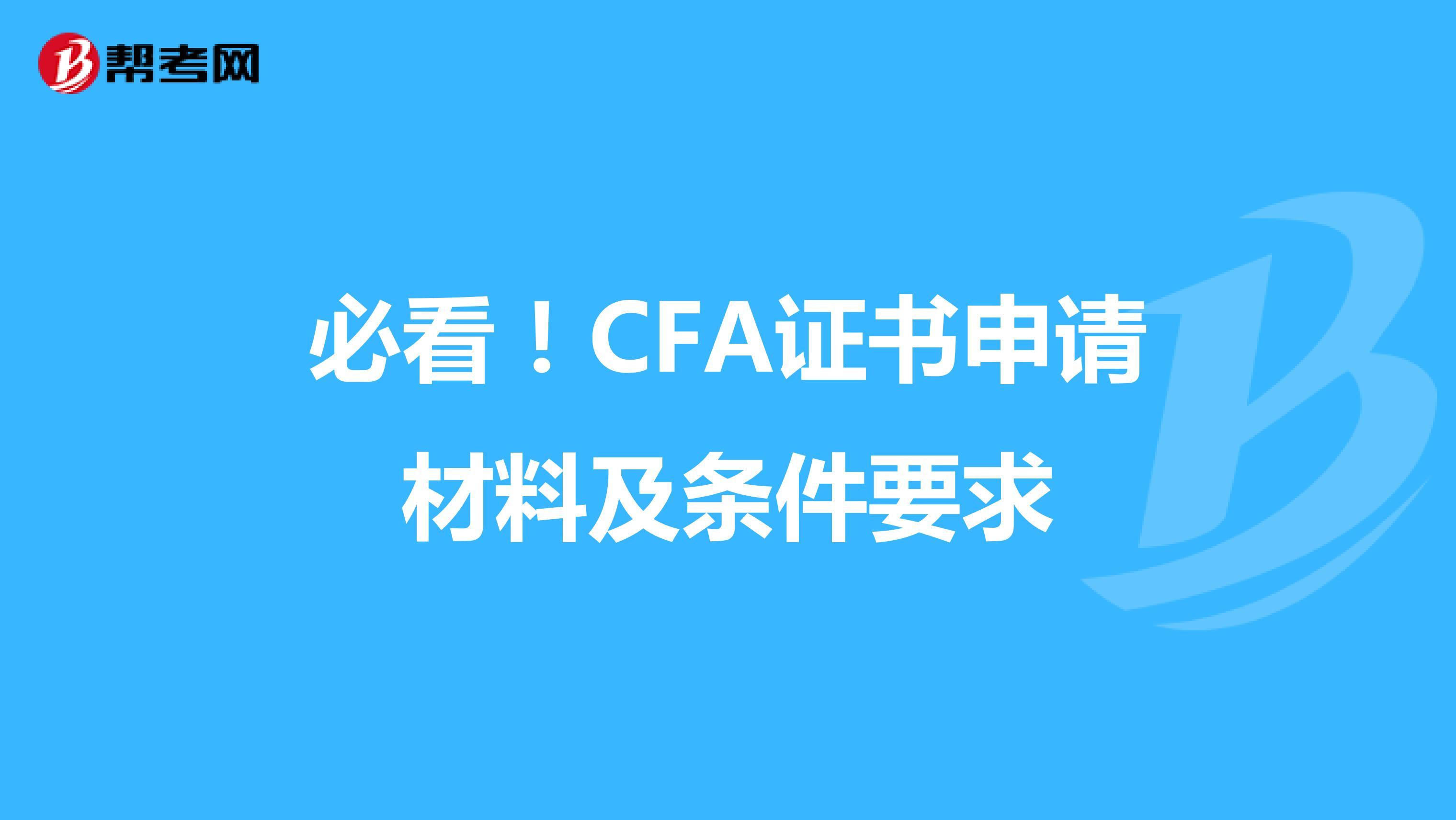 必看!CFA证书申请材料及条件要求