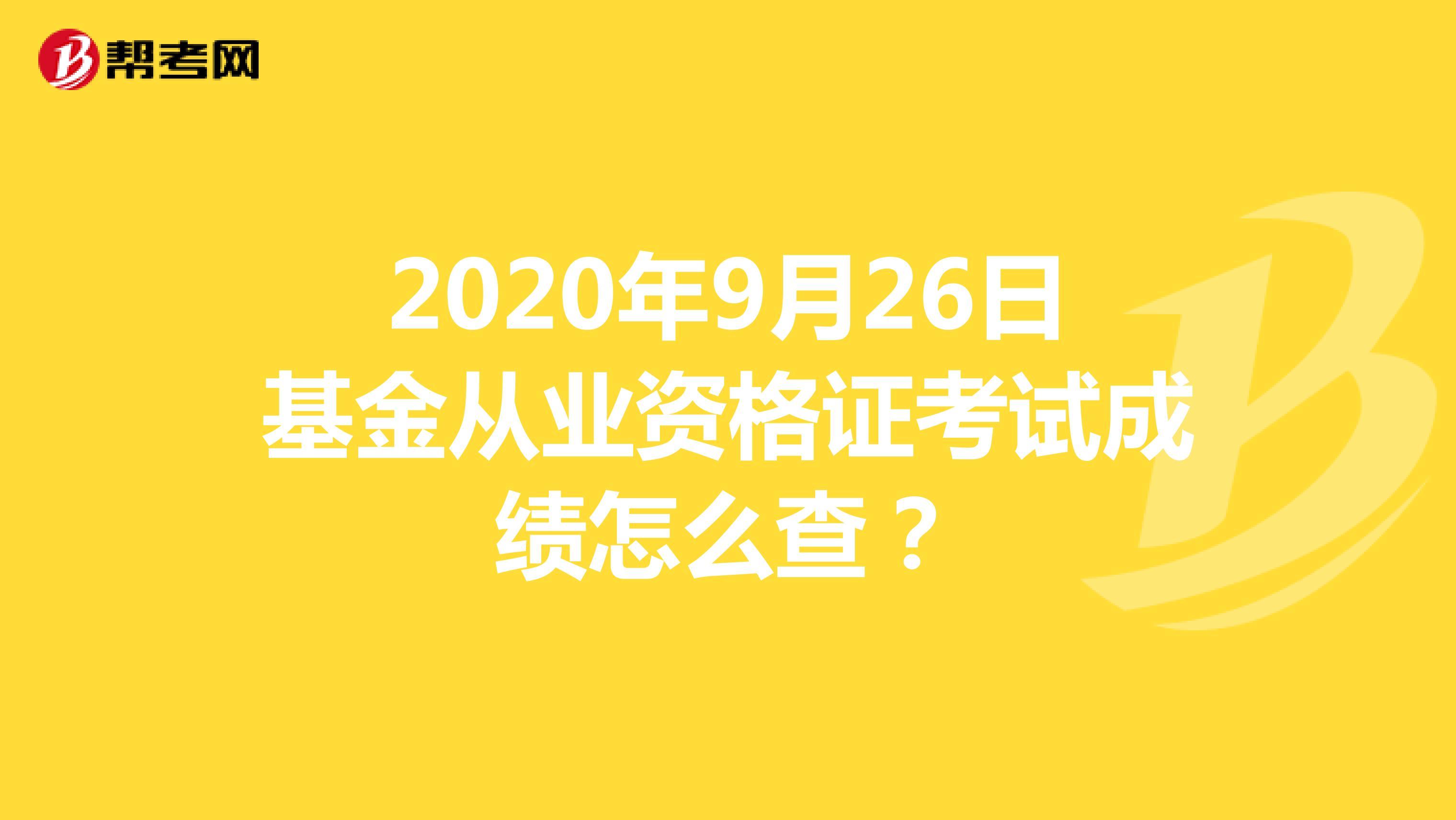 2020年9月26日基金从业资格证考试成绩怎么查?