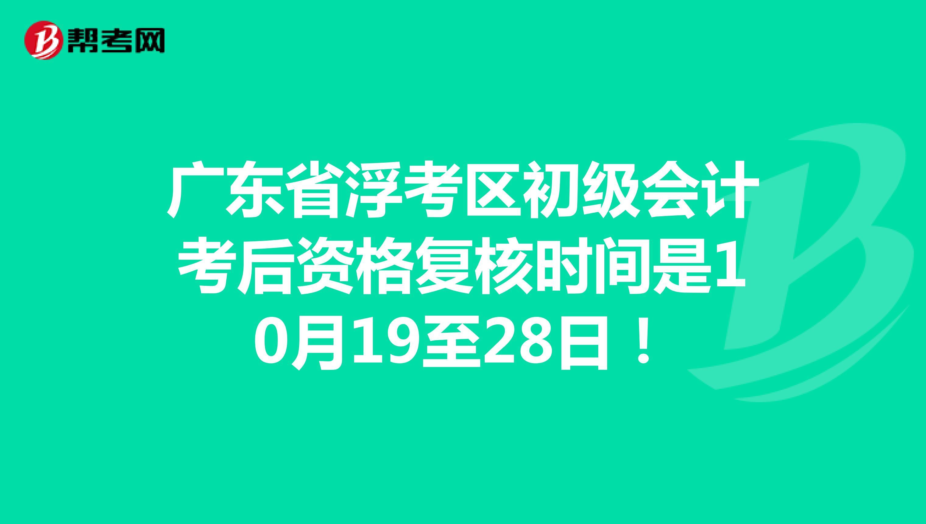 广东省考试报名考试资讯