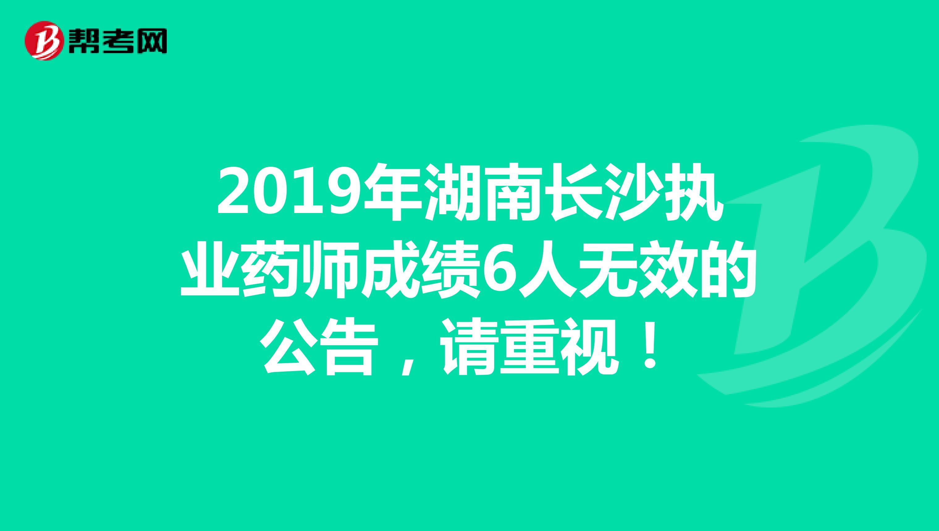 湖南省政策法规考试资讯