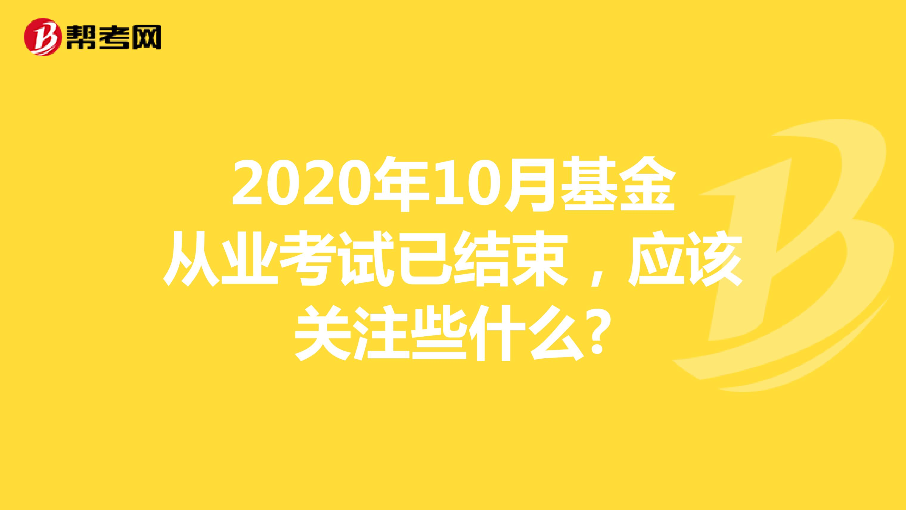 2020年10月基金从业考试已结束,应该关注些什么?