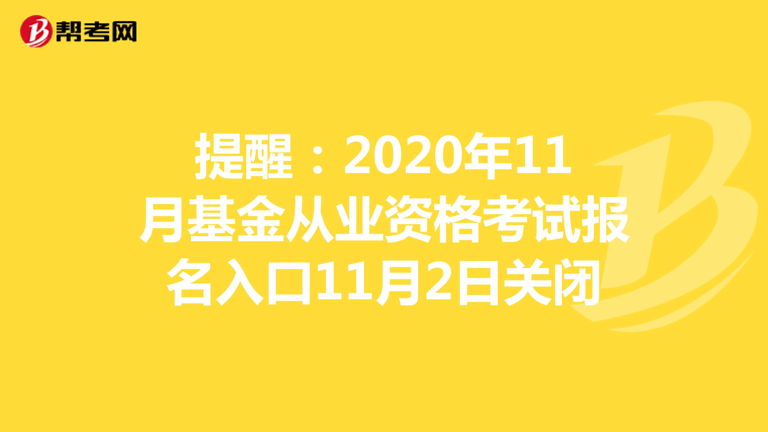 提醒:2020年11月基金从业资格考试报名入口11月2日关闭