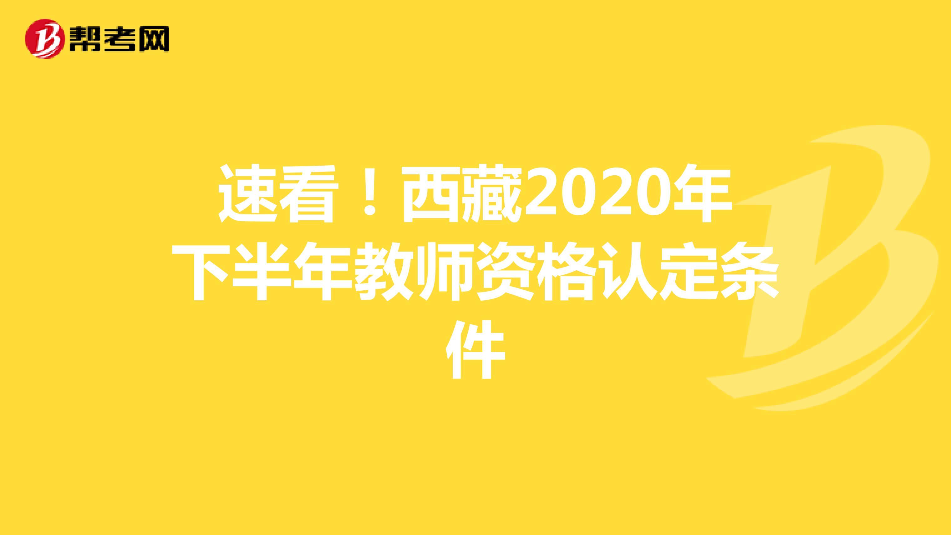 速看!西藏2020年下半年教师资格认定条件