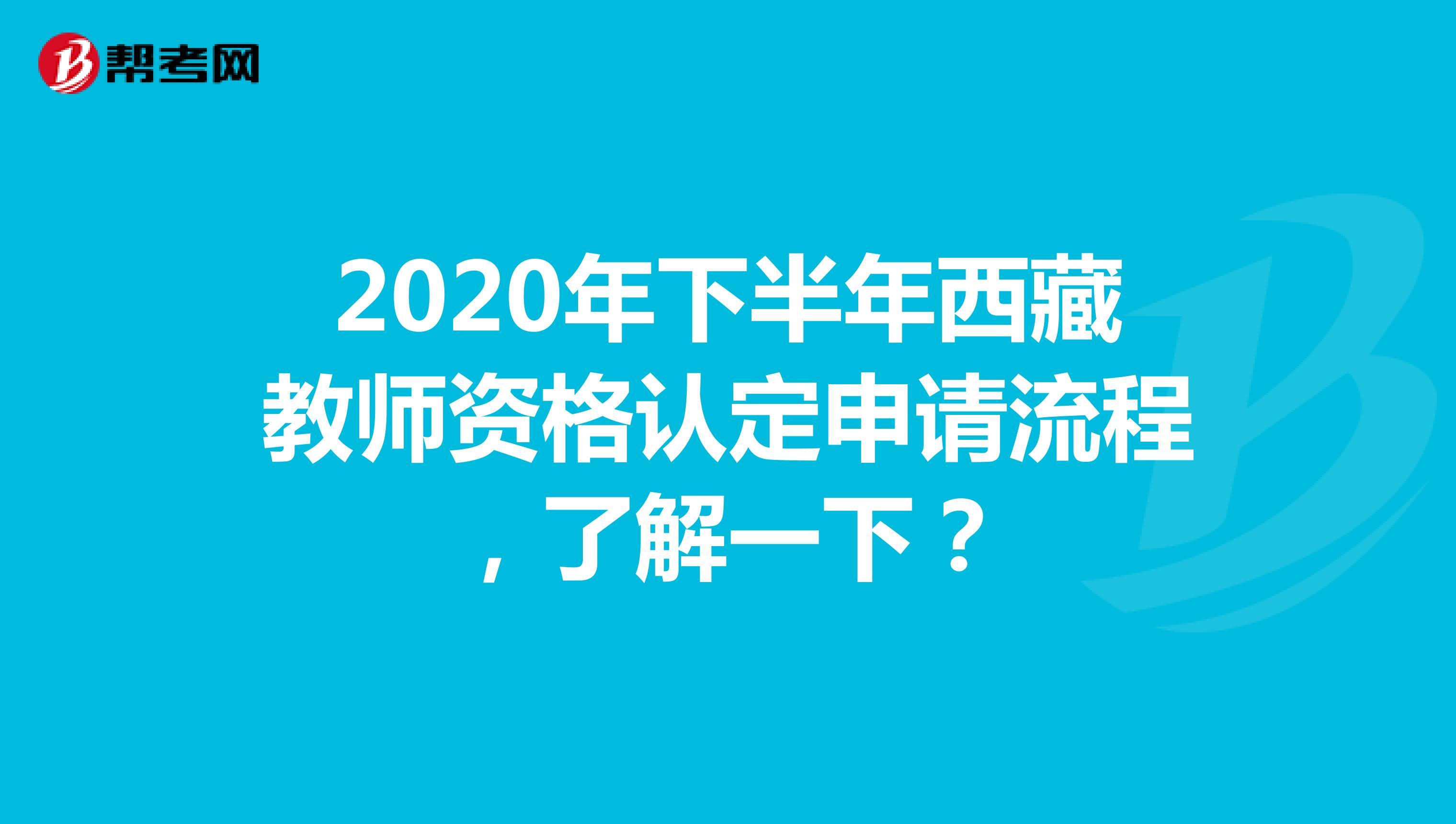 2020年下半年西藏教师资格认定申请流程,了解一下?