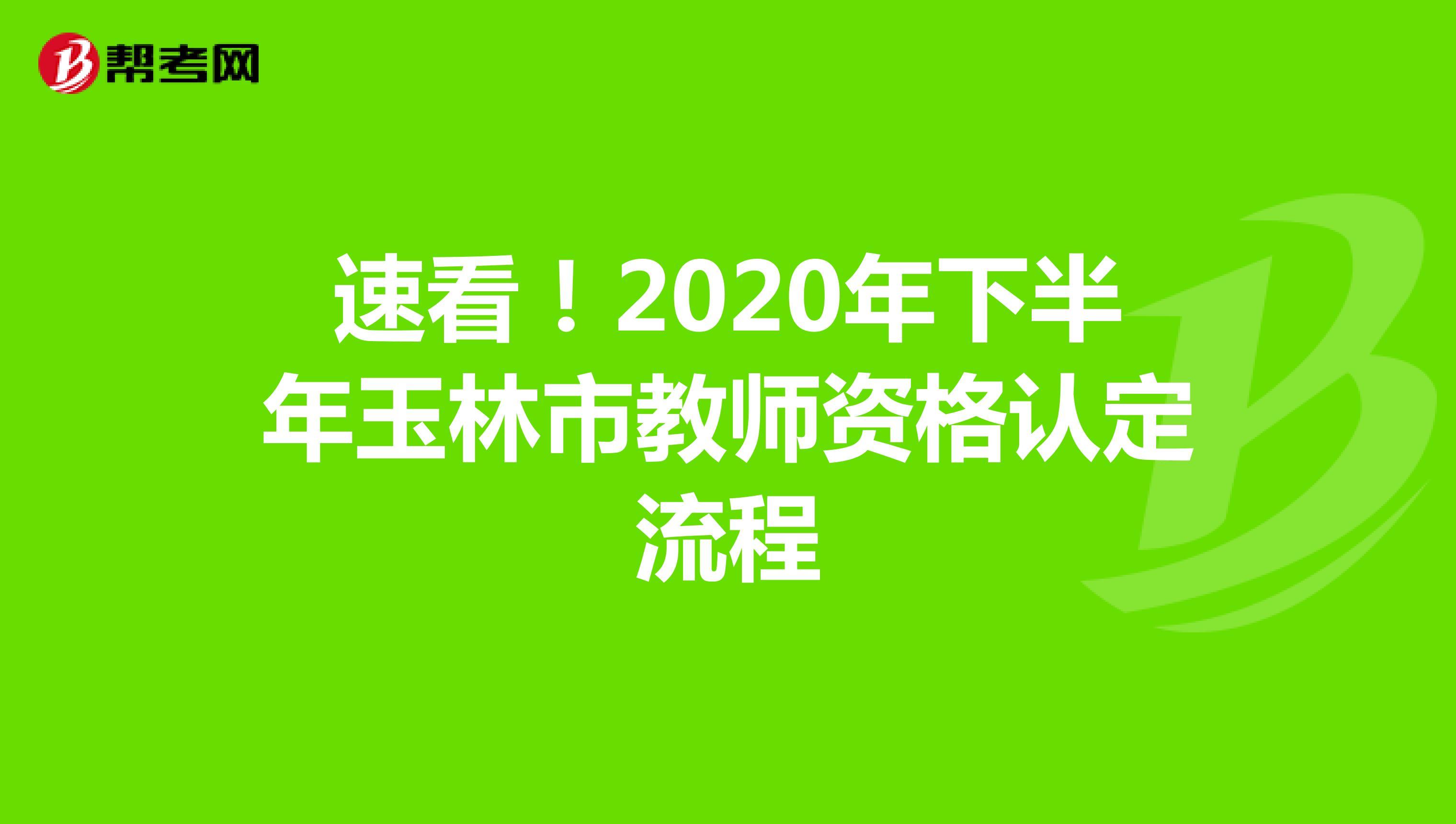 速看!2020年下半年玉林市教师资格认定流程
