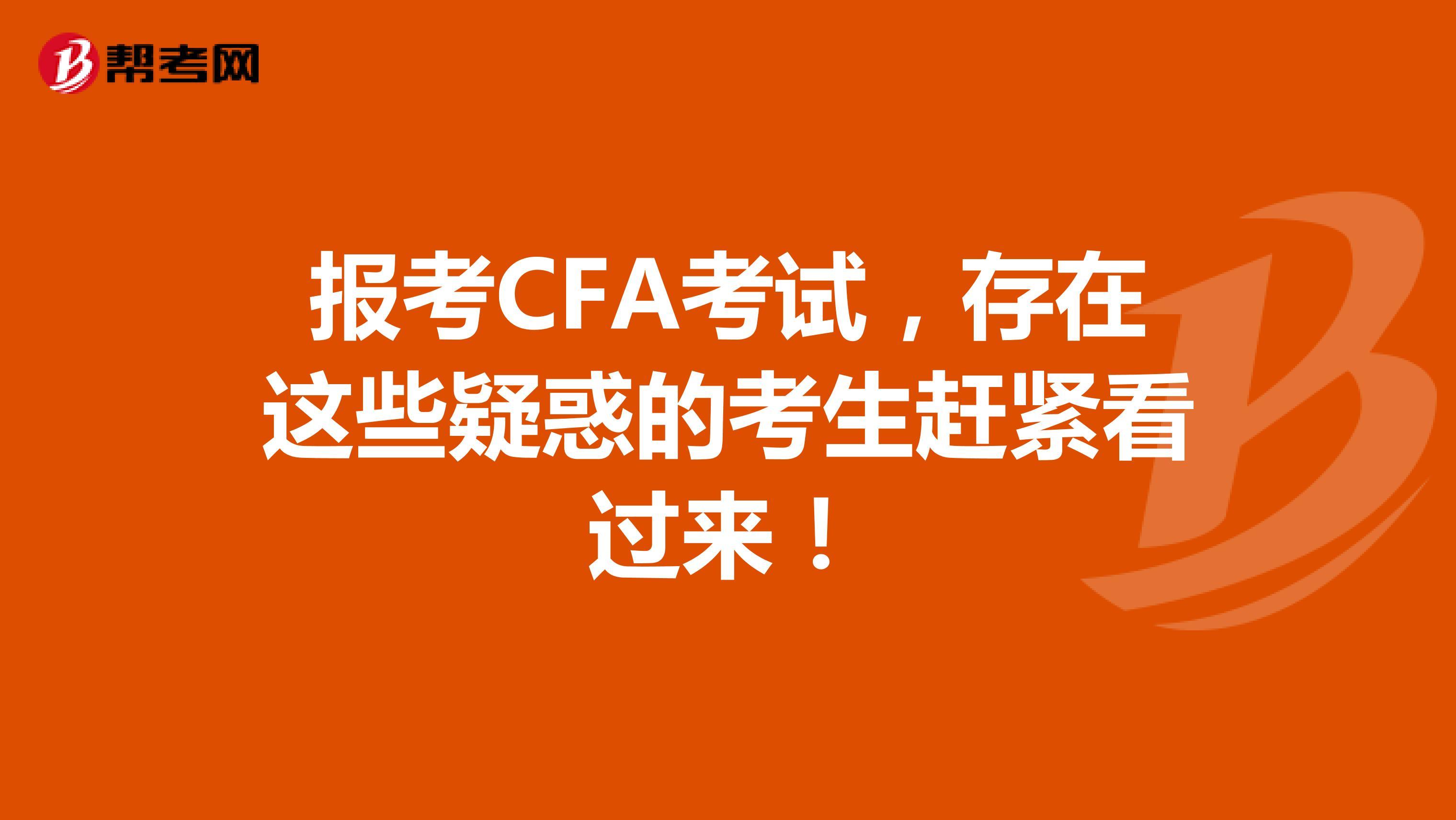 報考CFA考試,存在這些疑惑的考生趕緊看過來!