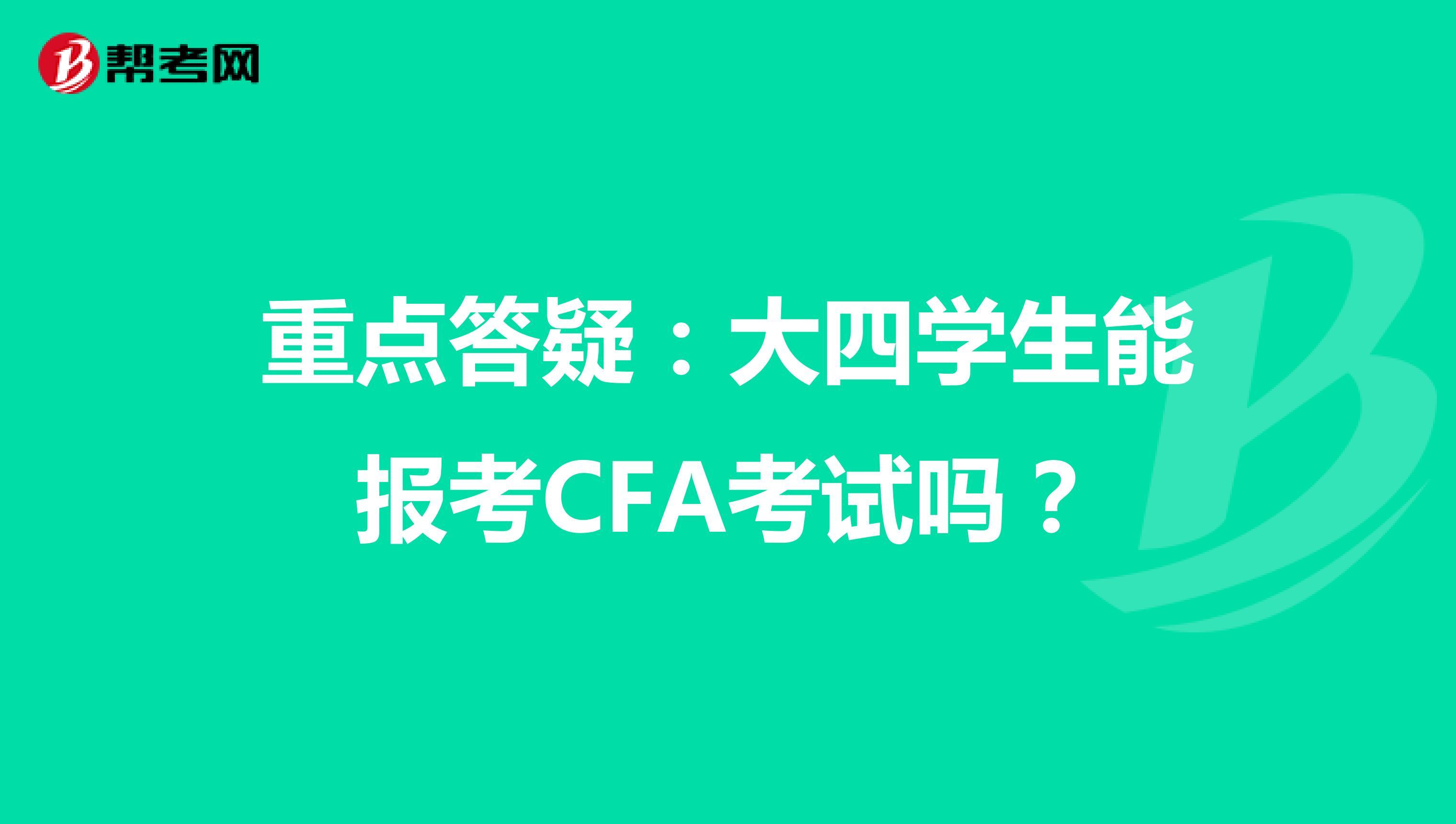 重點答疑:大四學生能報考CFA考試嗎?