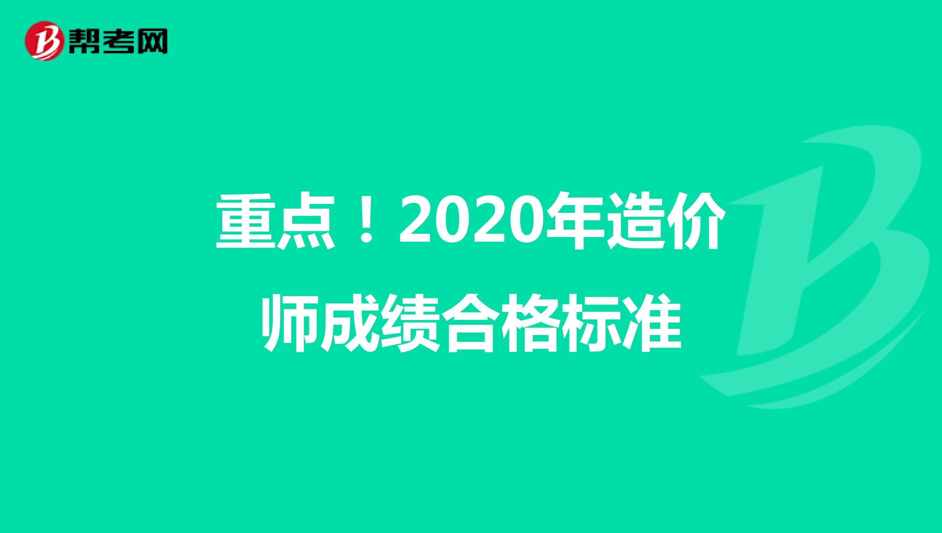 重点!2020年造价师成绩合格标准