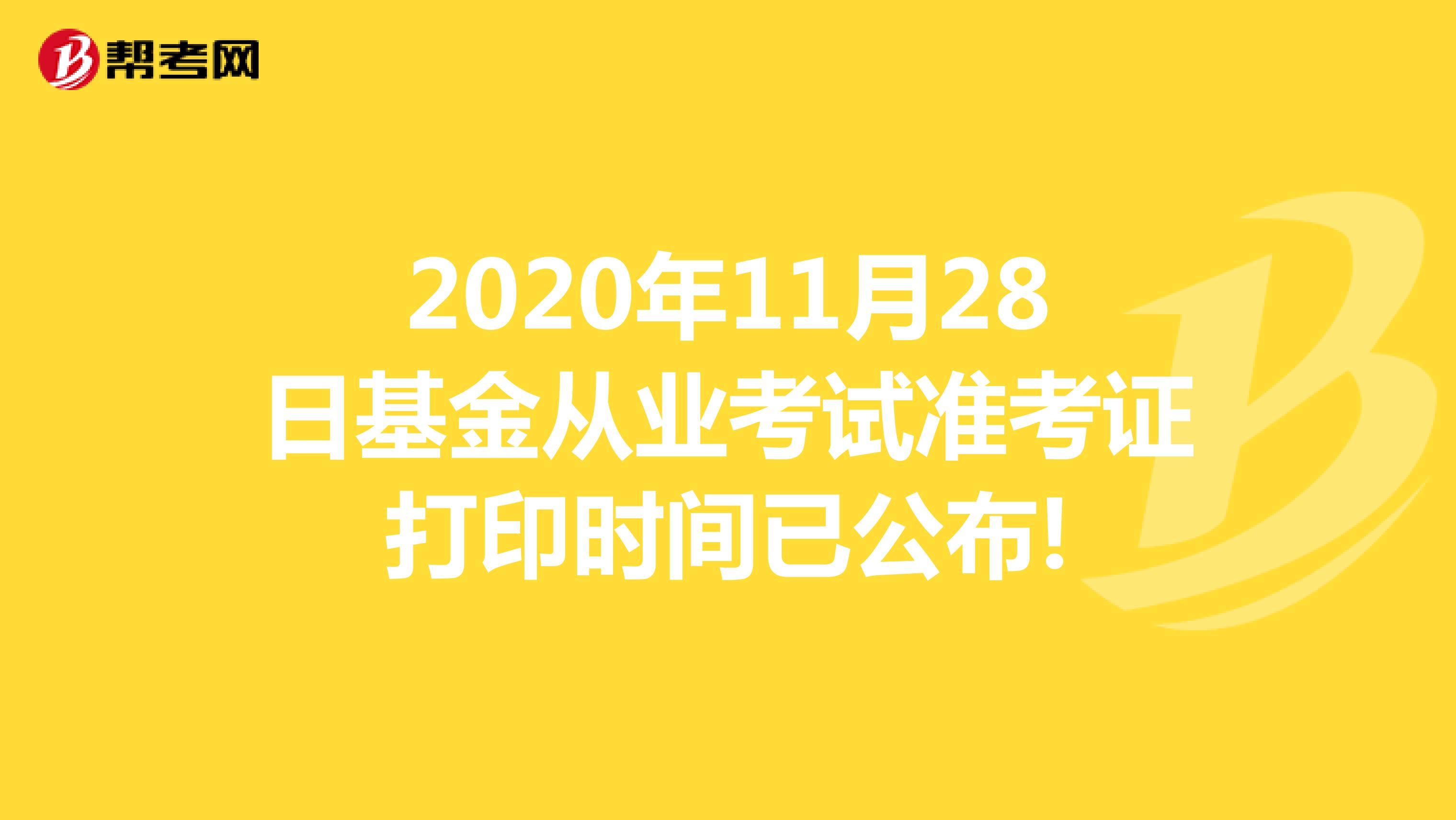 2020年11月28日基金雷火雷火雷火雷火时间已公布!