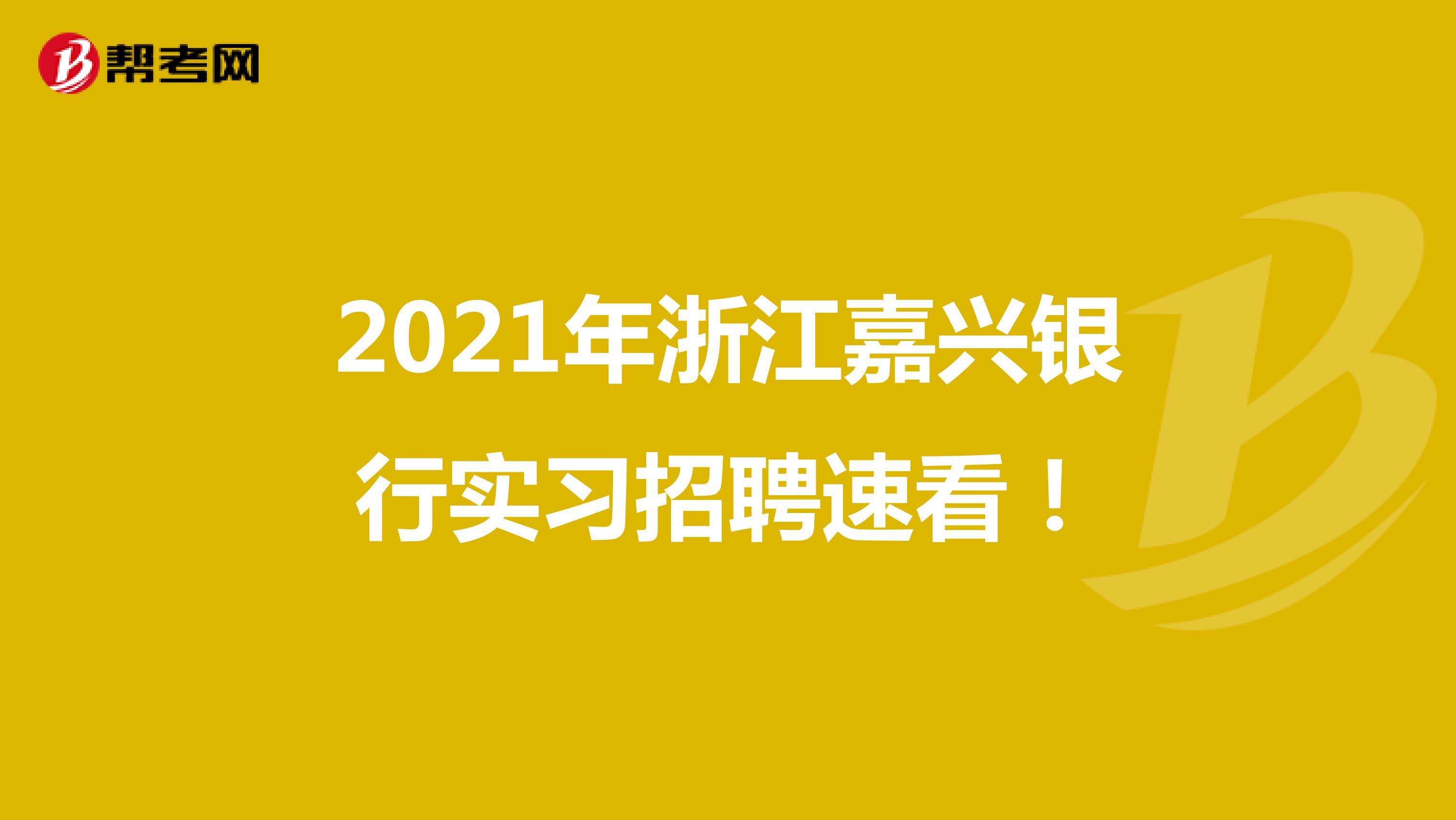 2021年浙江嘉興銀行實習招聘速看!