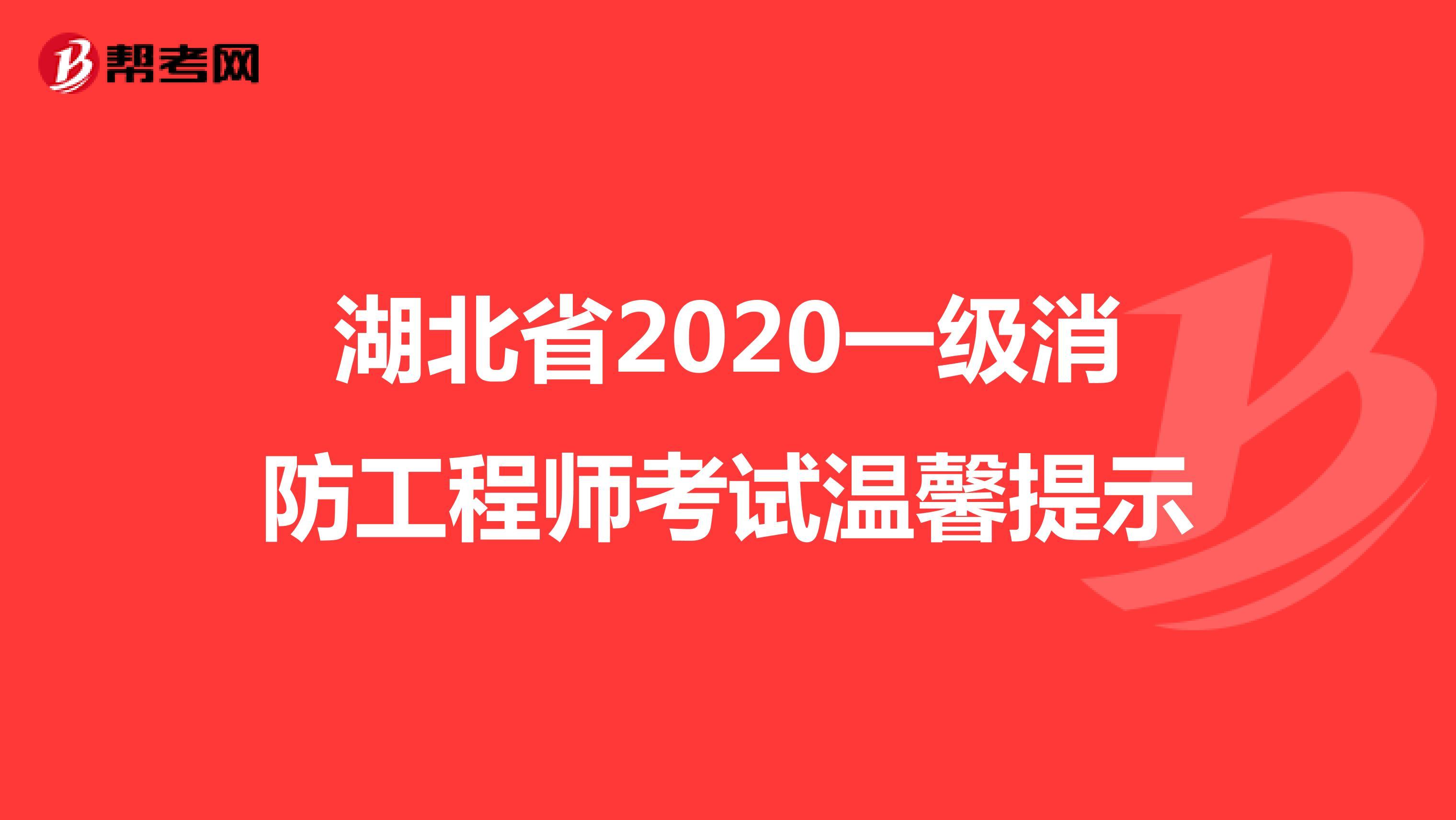 湖北省2020一级消防工程师考试温馨提示