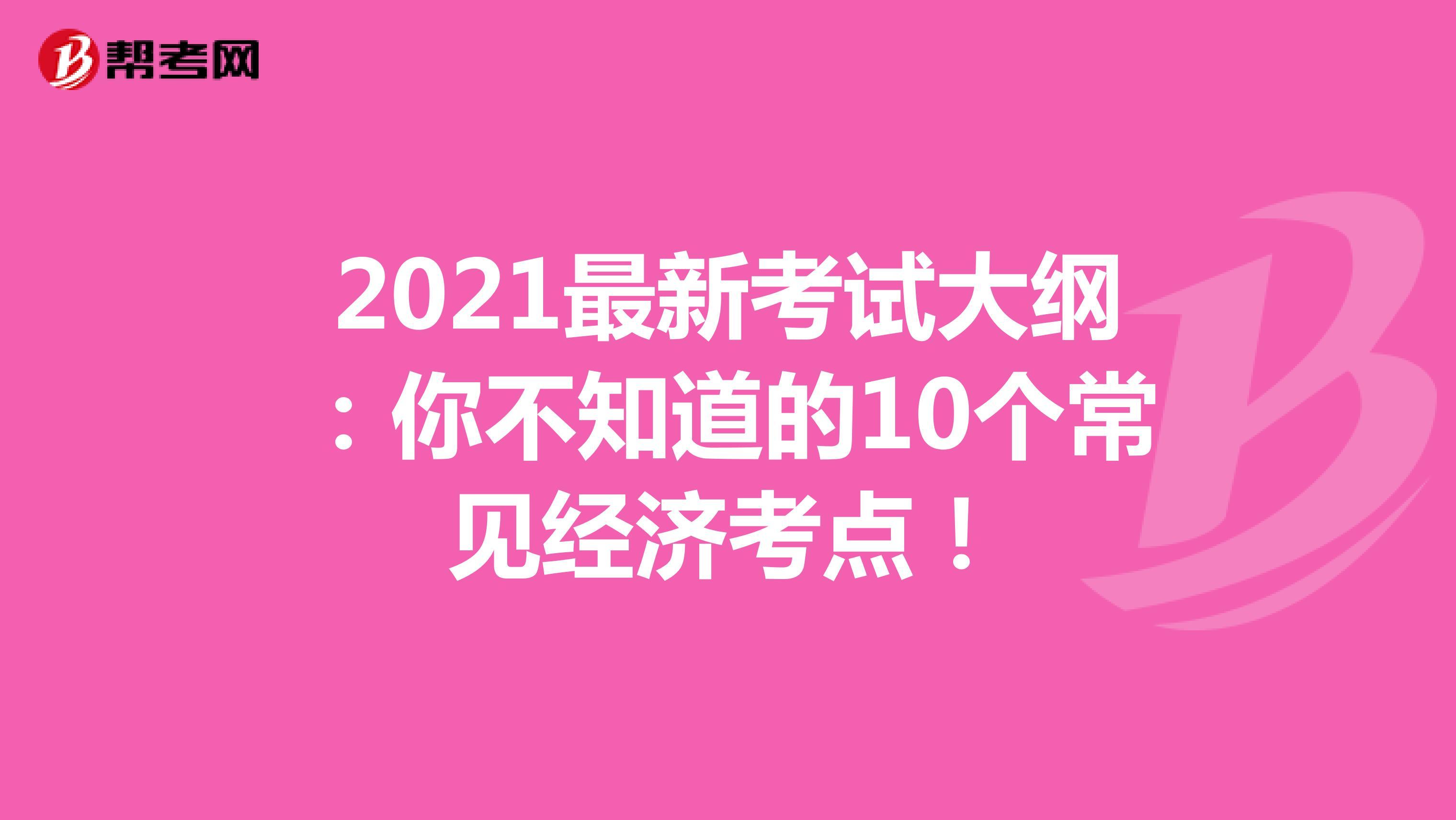 2021最新考试大纲:你不知道的10个常见经济考点!