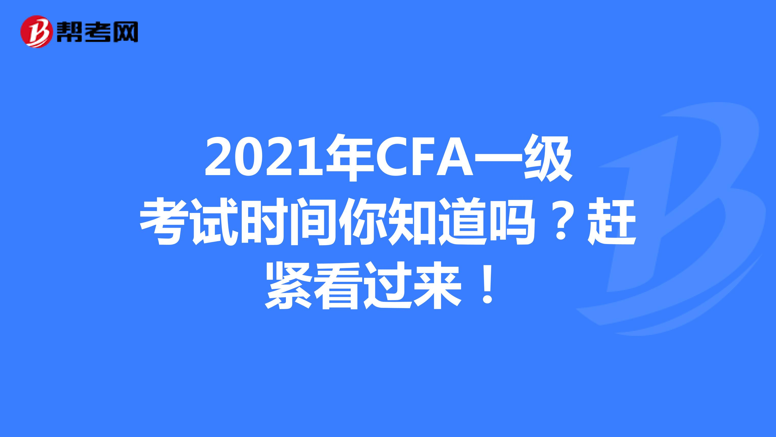 2021年CFA一級考試時間你知道嗎?趕緊看過來!