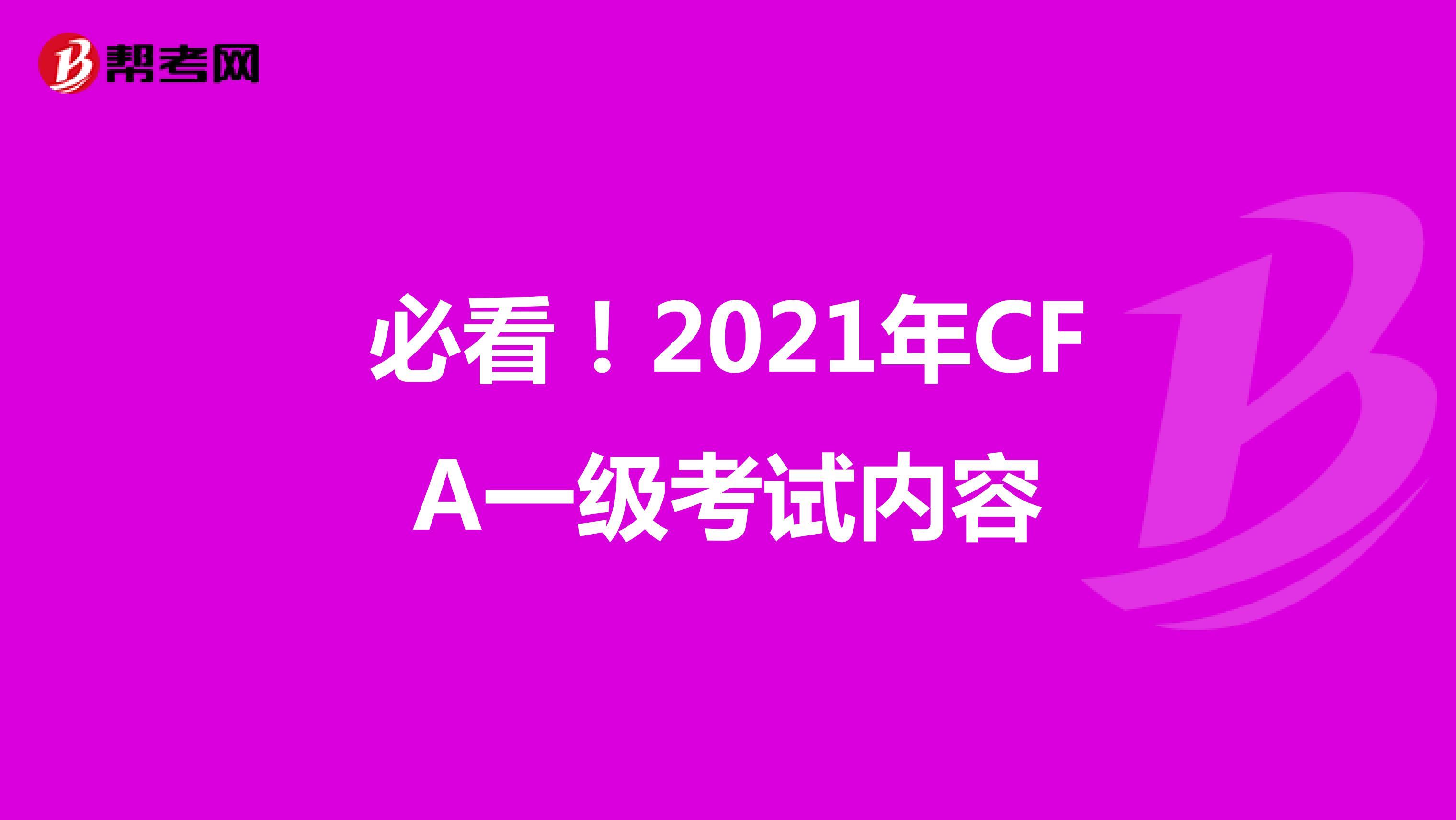 必看!2021年CFA一级考试内容