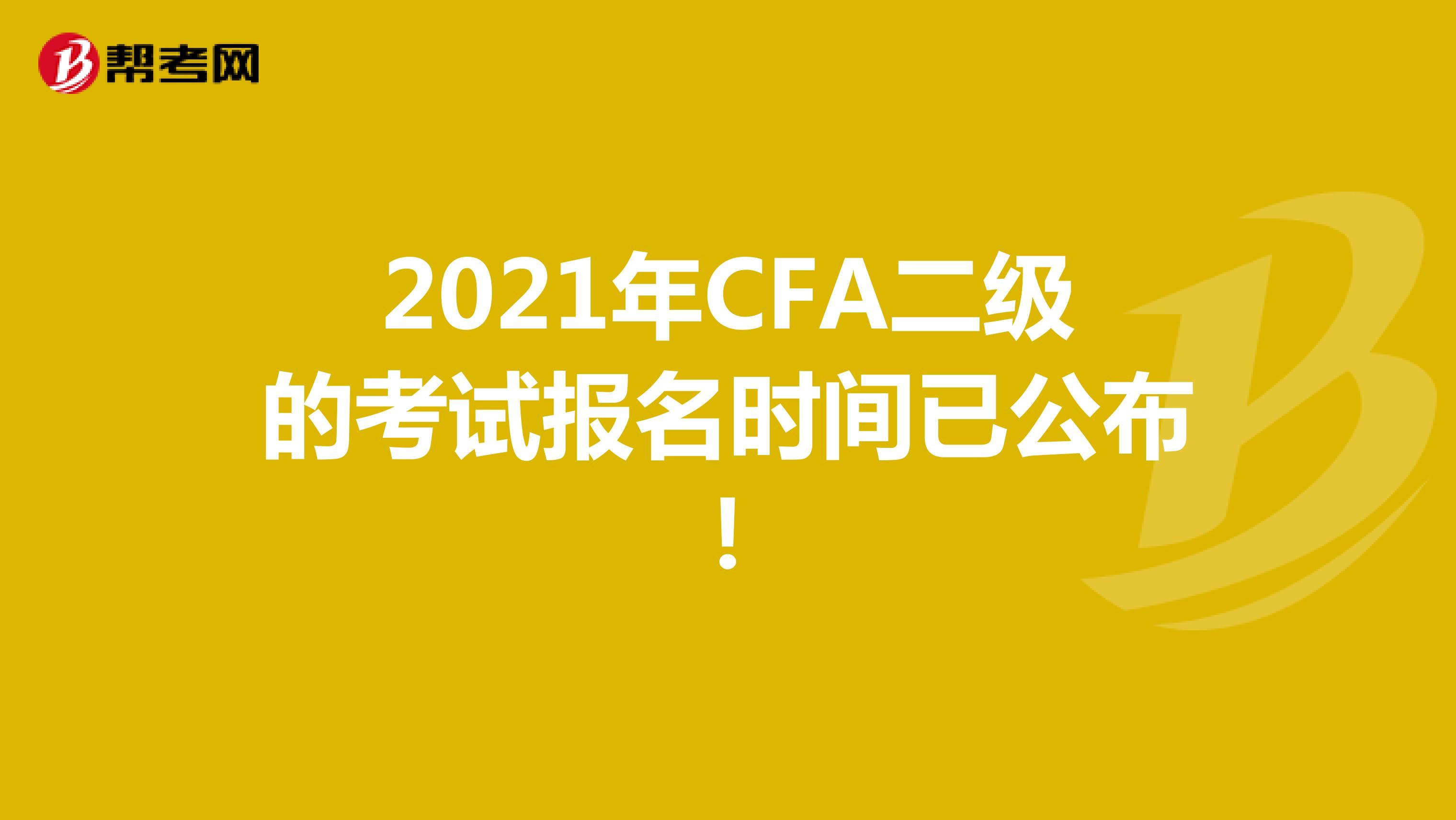 2021年CFA考试报名时间已公布!