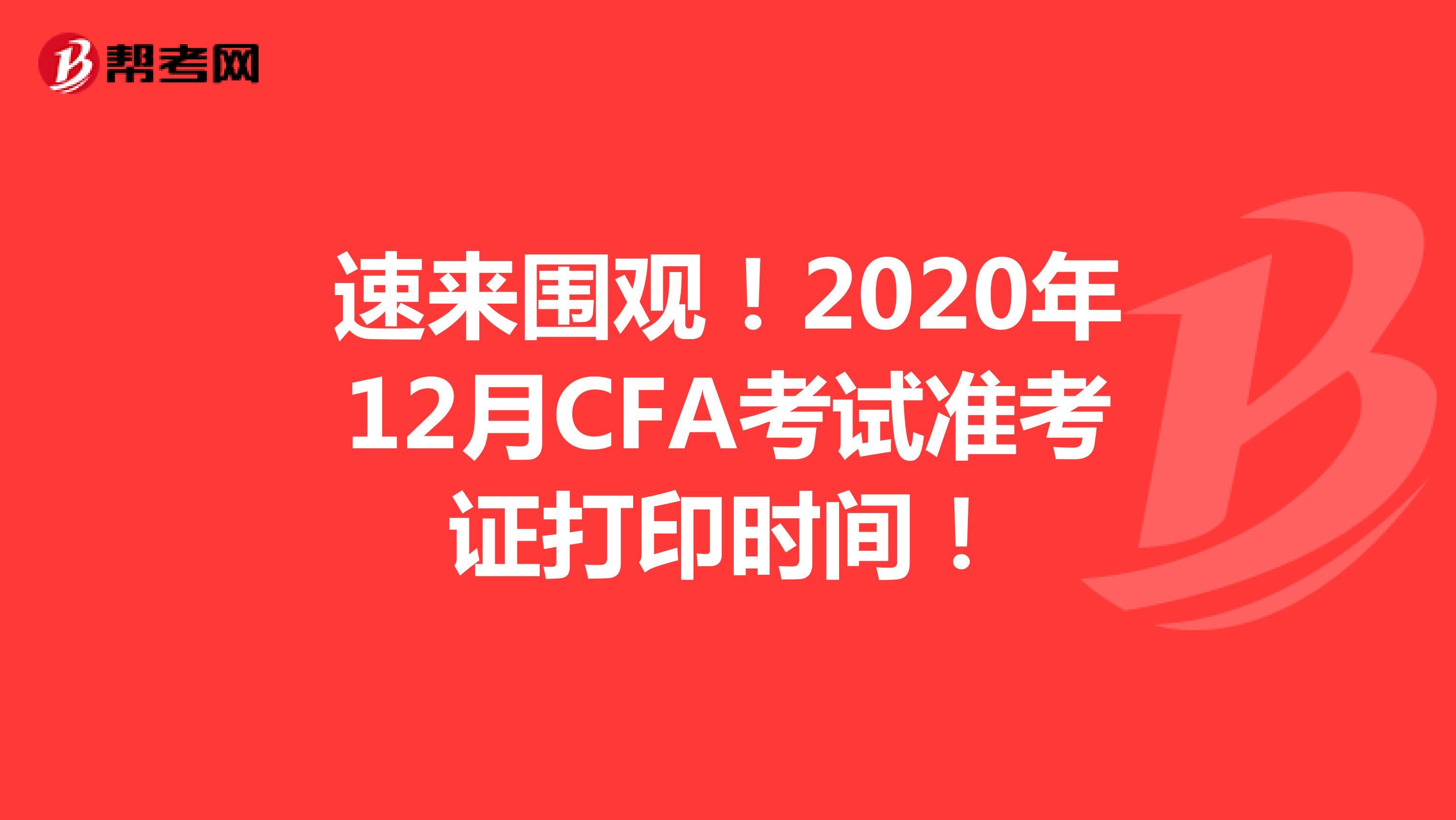 速����^!2020年12月CFA考��士甲C打印后果实在是不堪设想�r�g!