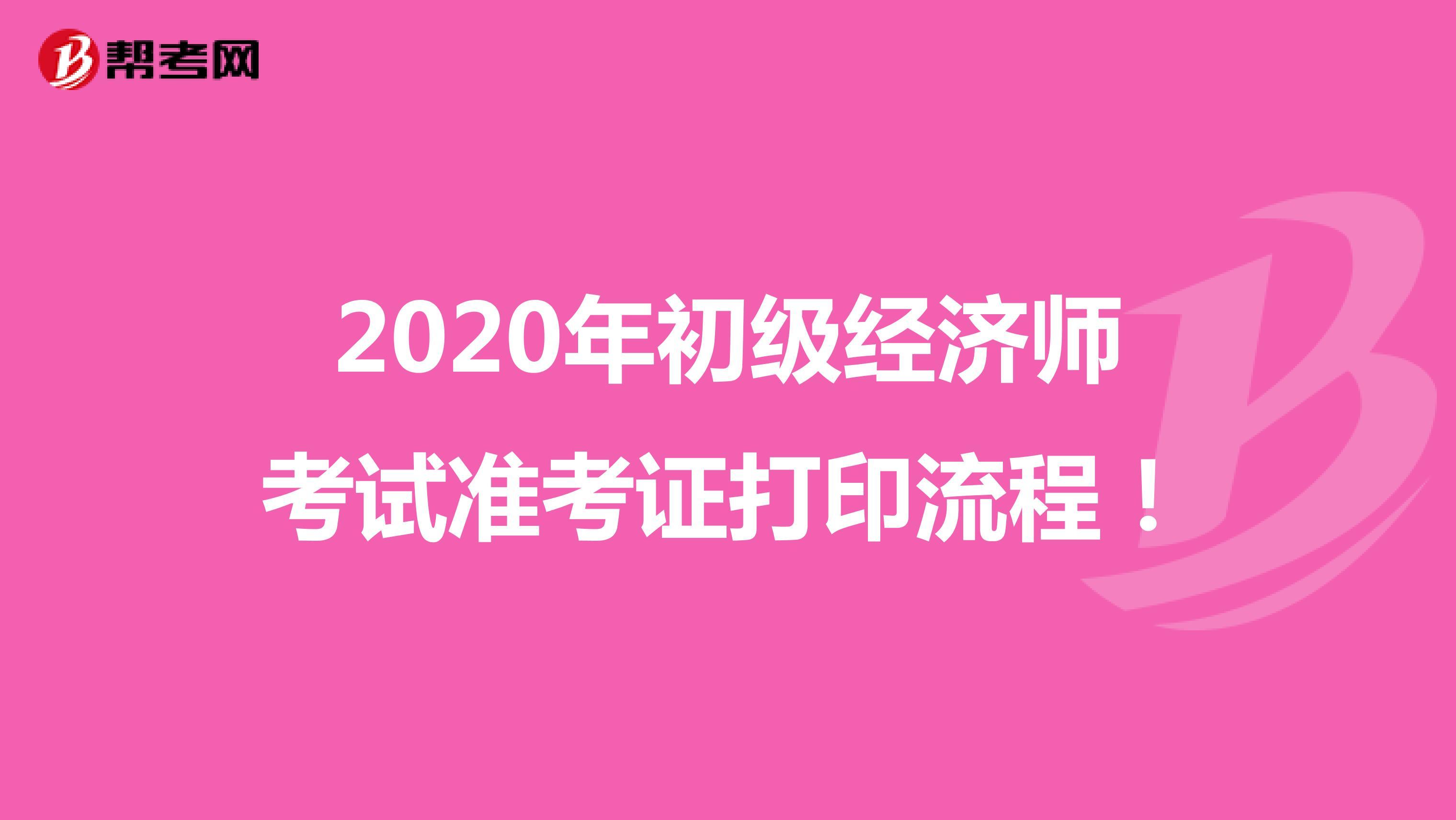 2020年初级经济师考试准考证打印流程!