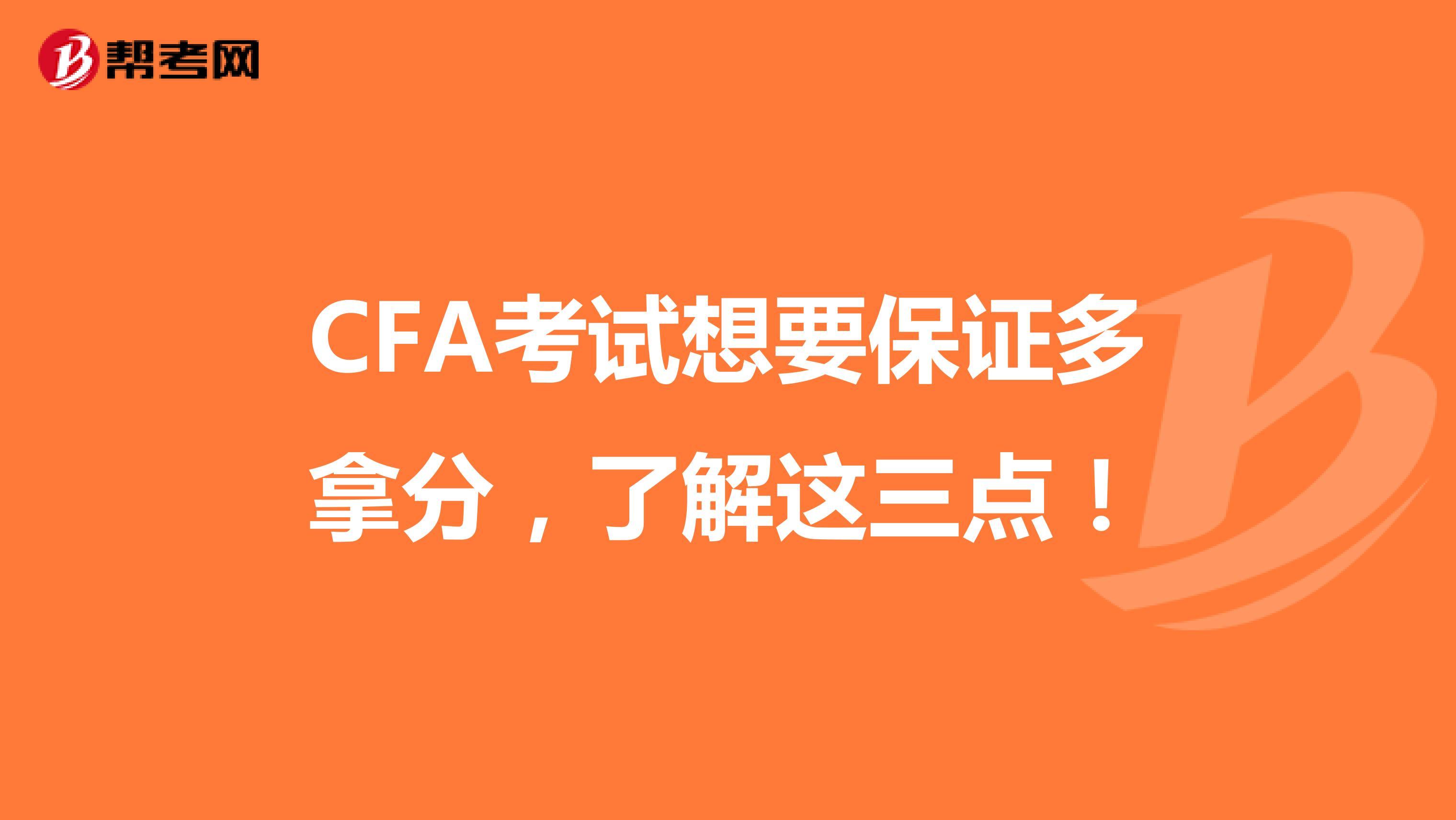 CFA考试想要保证多拿分,了解这三点!
