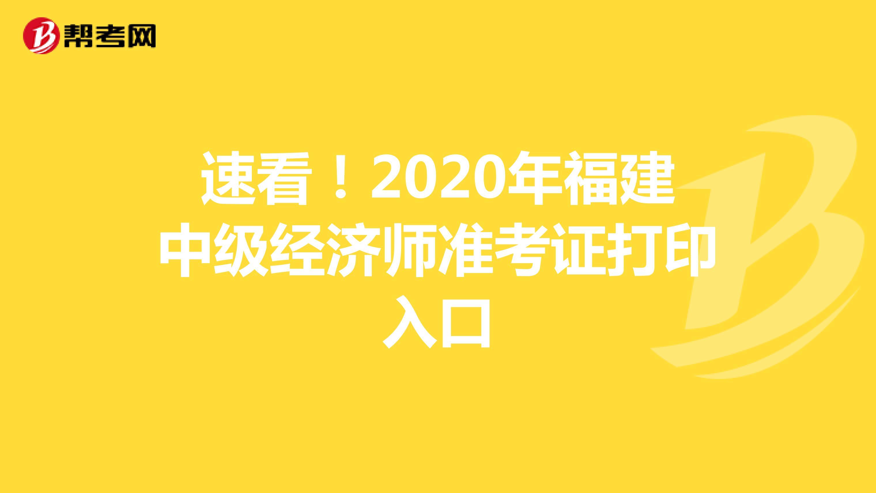 速看!2020年天津(hot88电竞官网)中级经济师准考证打印入口
