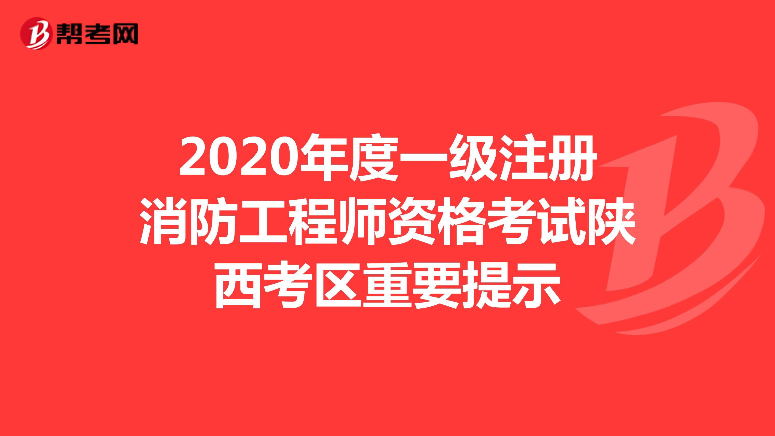 2020年度一级注册消防工程师资格考试陕西考区重要提示