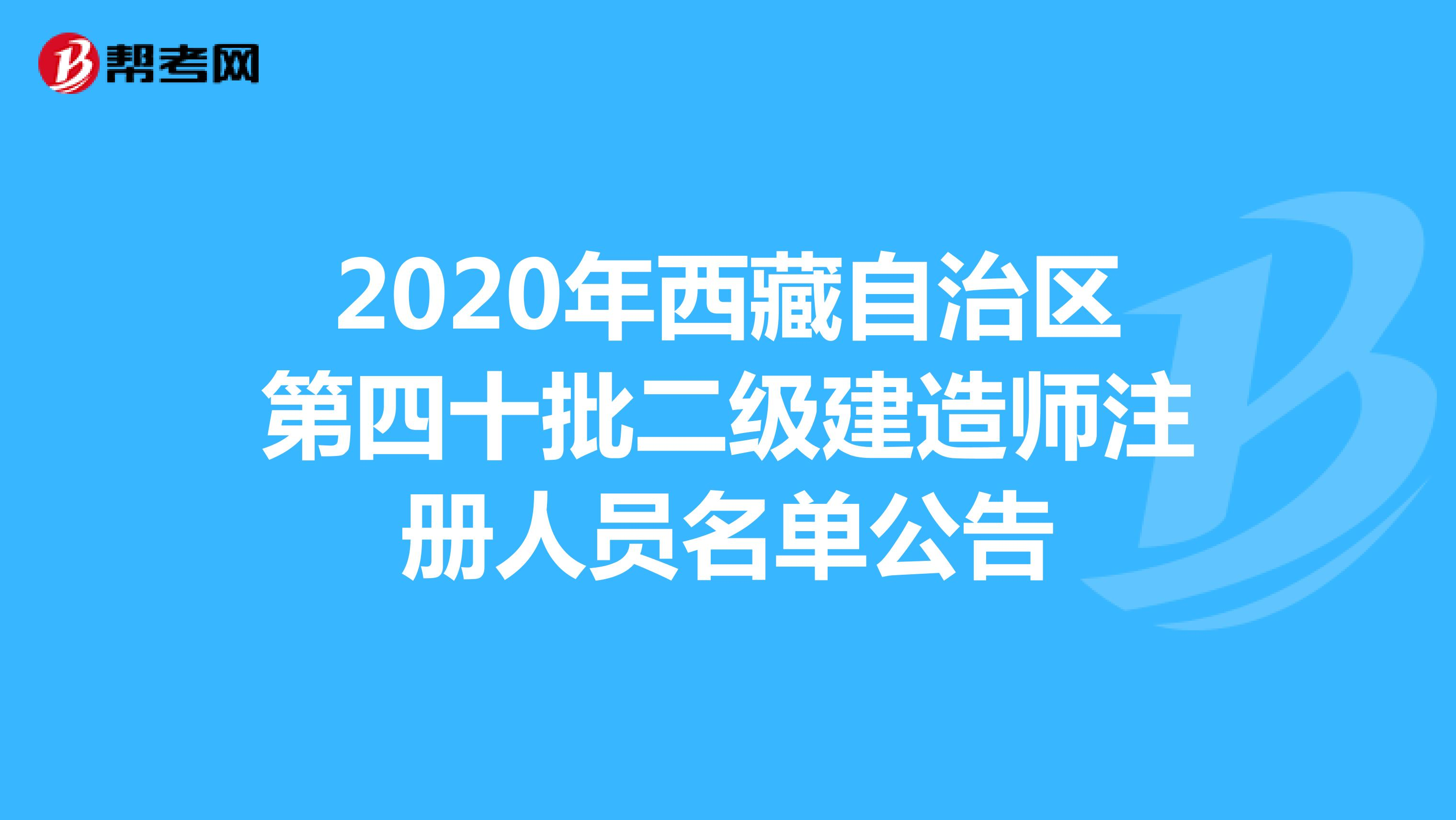 2020年西藏自治区第四十批(hot88体育官网)二级建造师注册人员名单公告