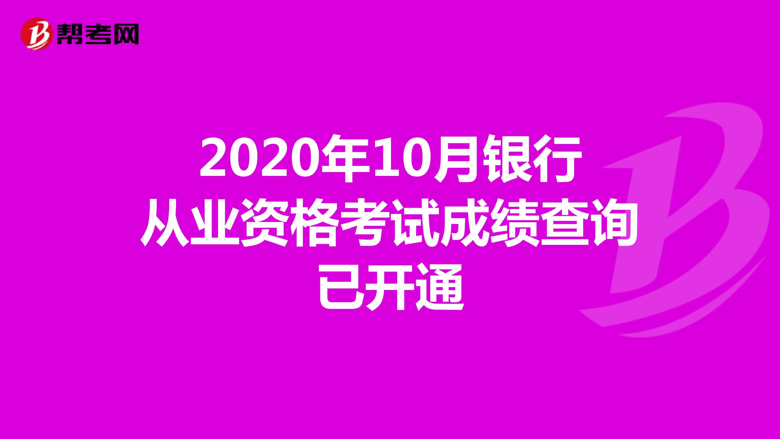 2020年10月银行从业资格考试成绩查询已开通