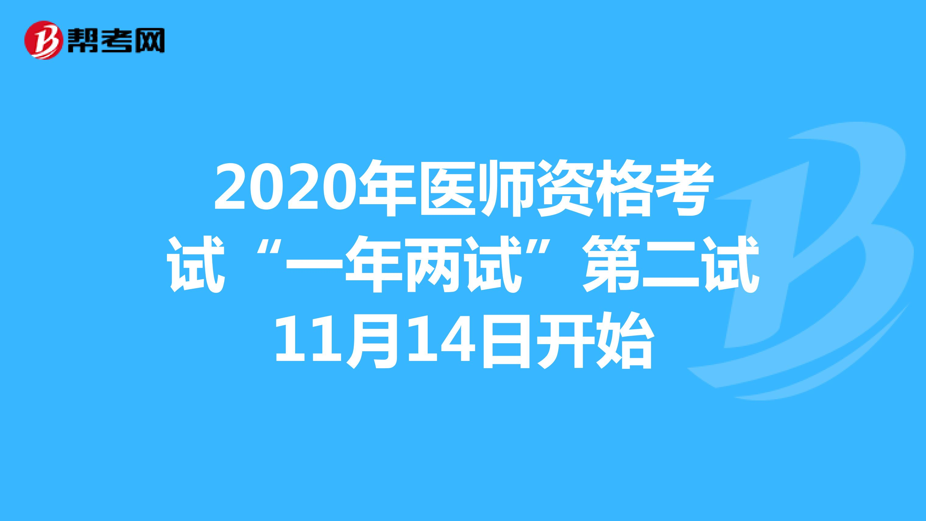 """2020年医师资格考试""""一年两试""""第二试11月14日开始"""