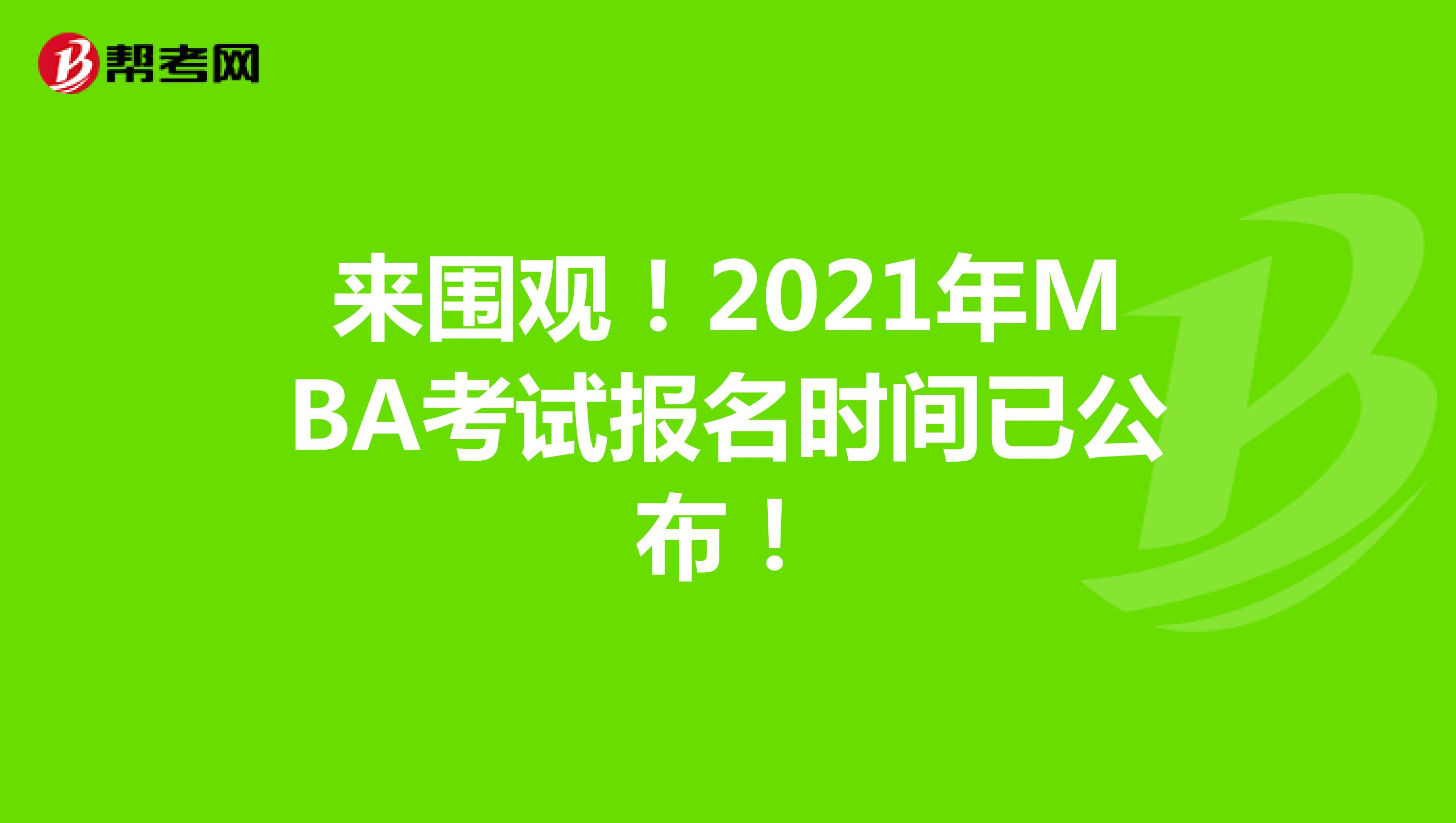 来围观!2021年MBA考试报名时间已公布!