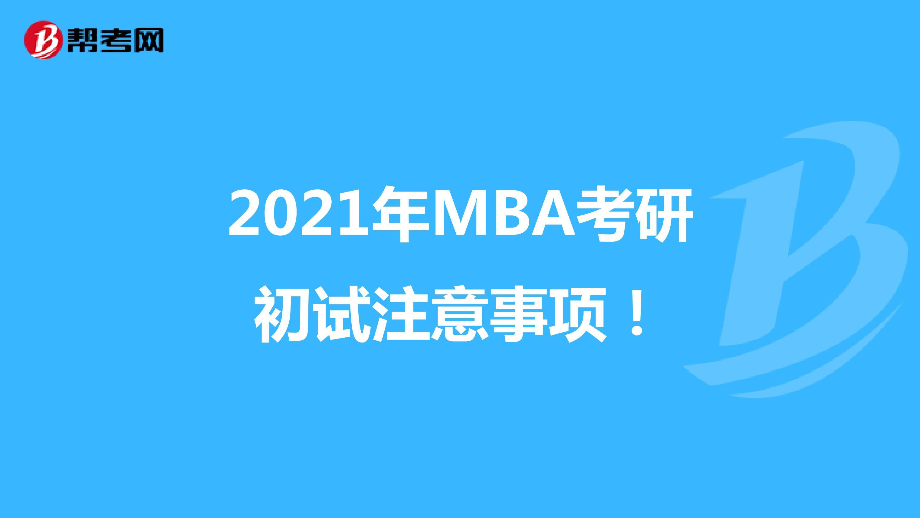 2021年MBA考研初试注意事项!