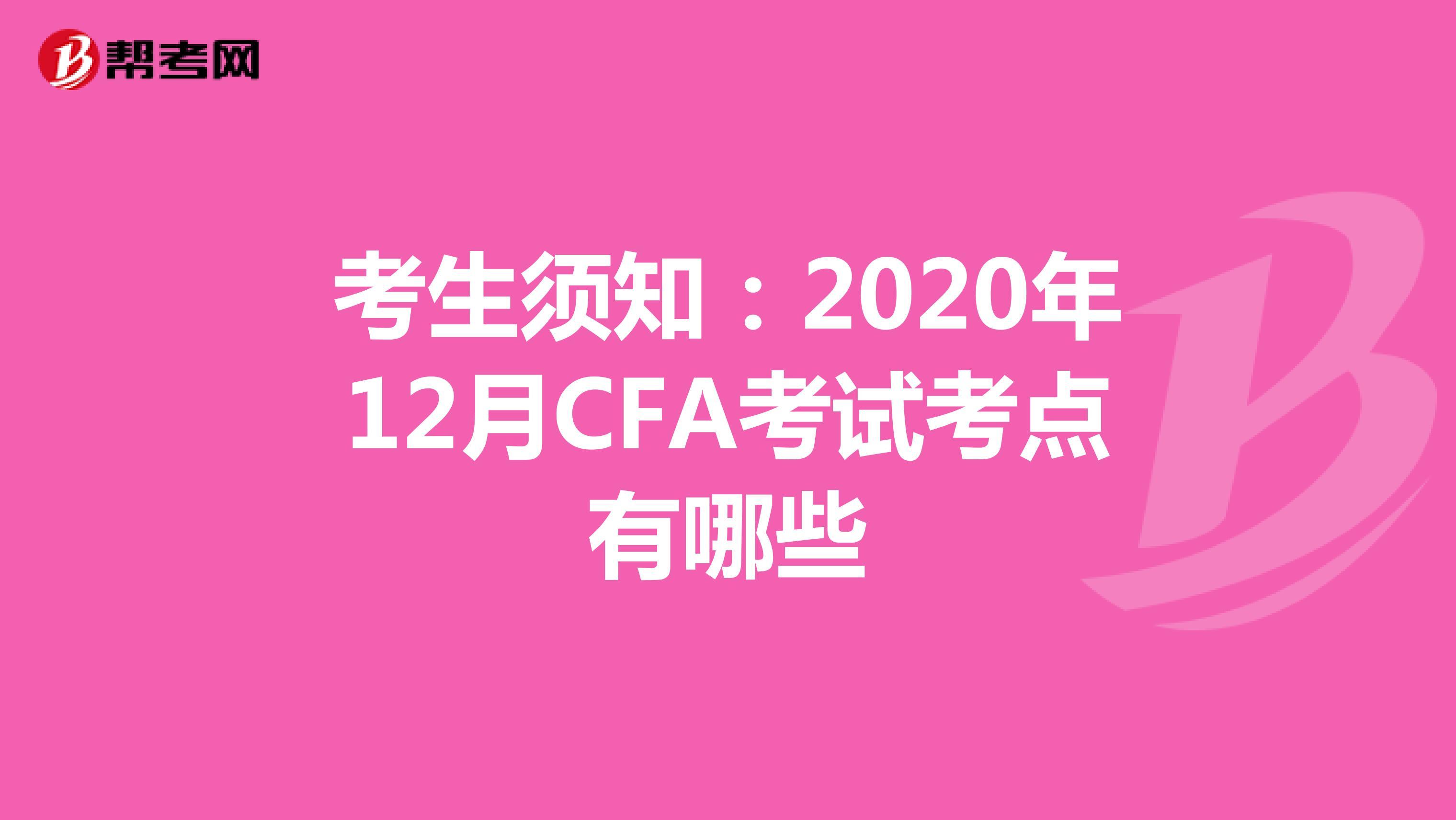 考生须知:2020年12月CFA考试考点有哪些