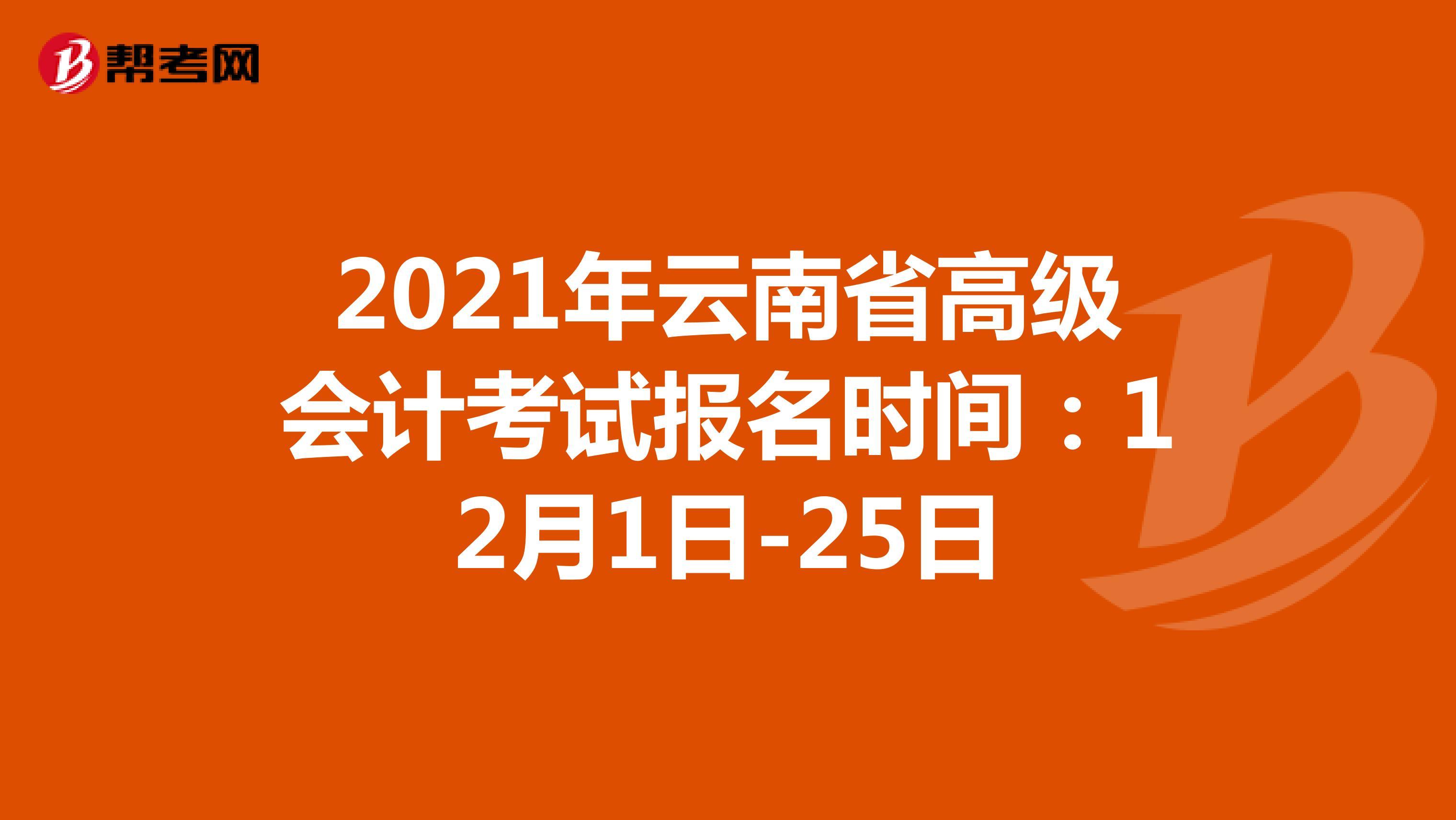 2021年云南省高级会计Beplay官方报名时间:12月1日-25日