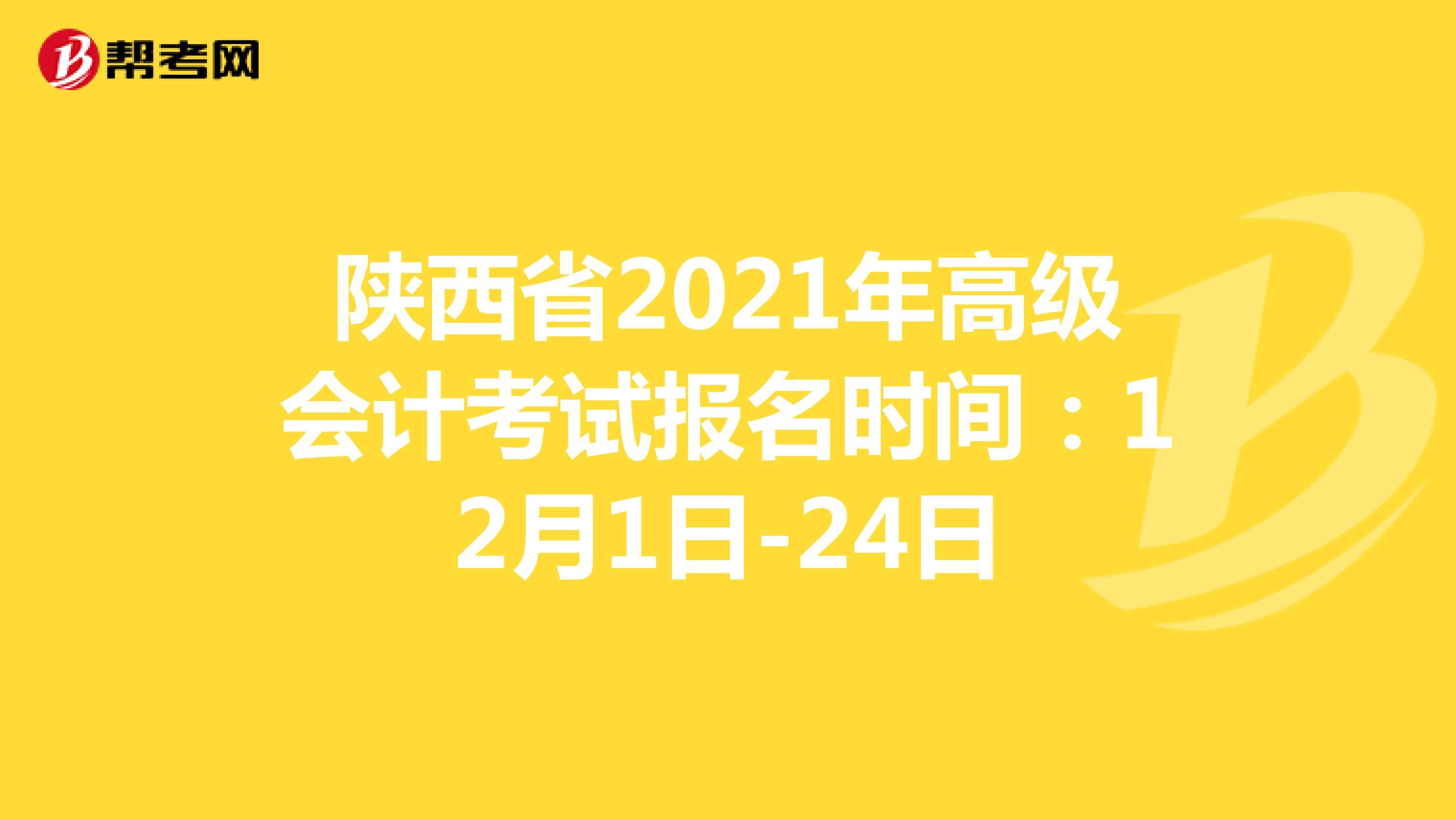 陕西省2021年高级会计考试报名时间:12月1日-24日
