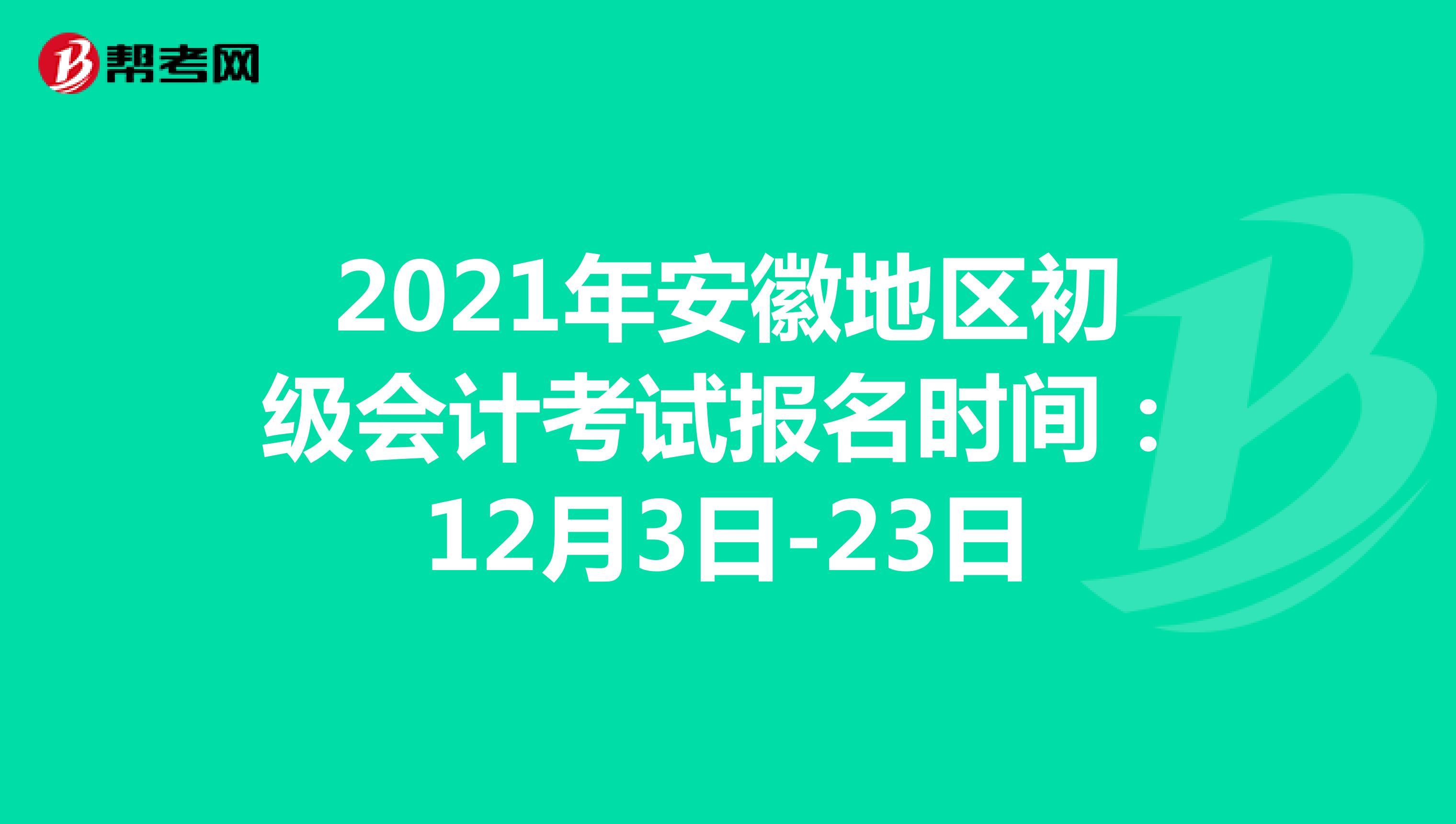 2021年吉林地区初级会计考试报名时间:12月3日-23日