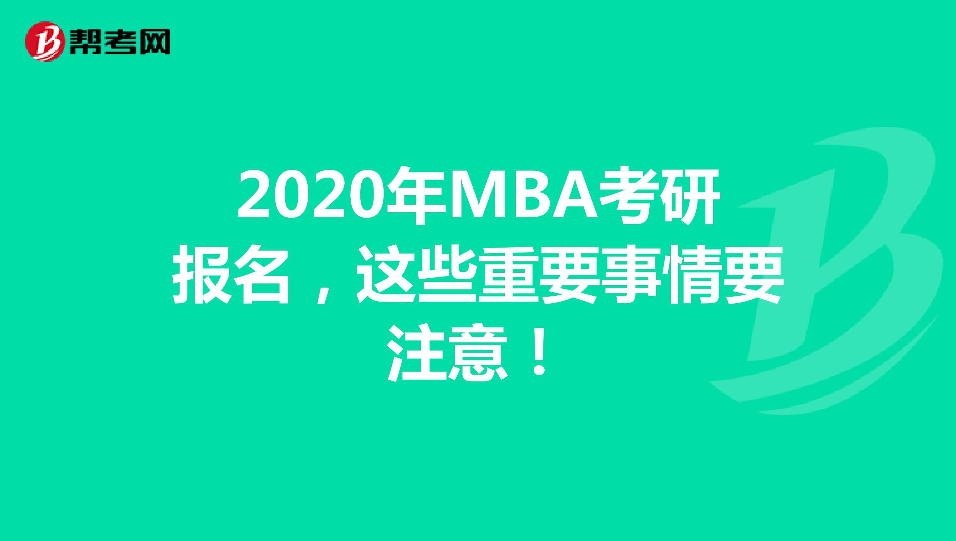 2020年MBA考研报名,这些重要事情要注意!