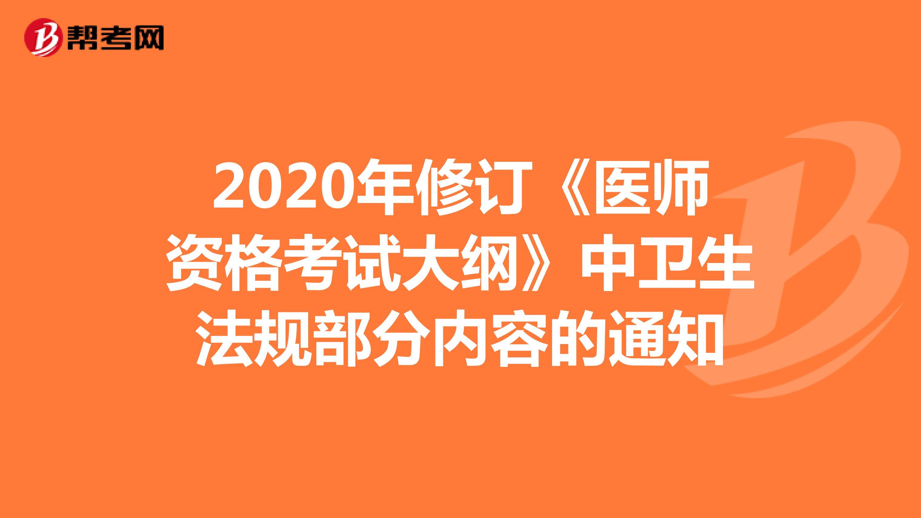 2020年修訂《醫師資格考試大綱》中衛生法規部分內容的通知