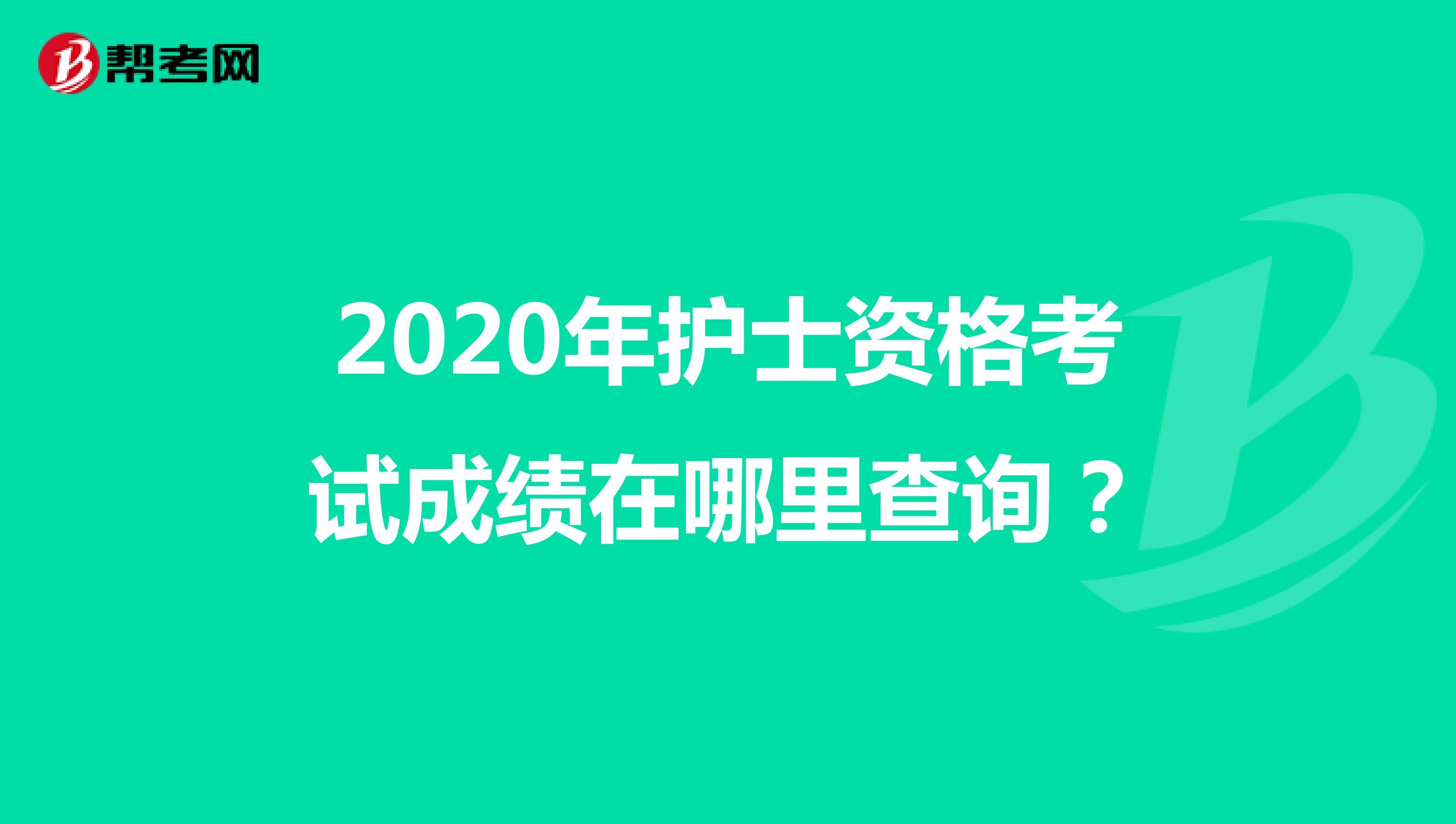 2020年护士资格考试成绩在哪里查询?