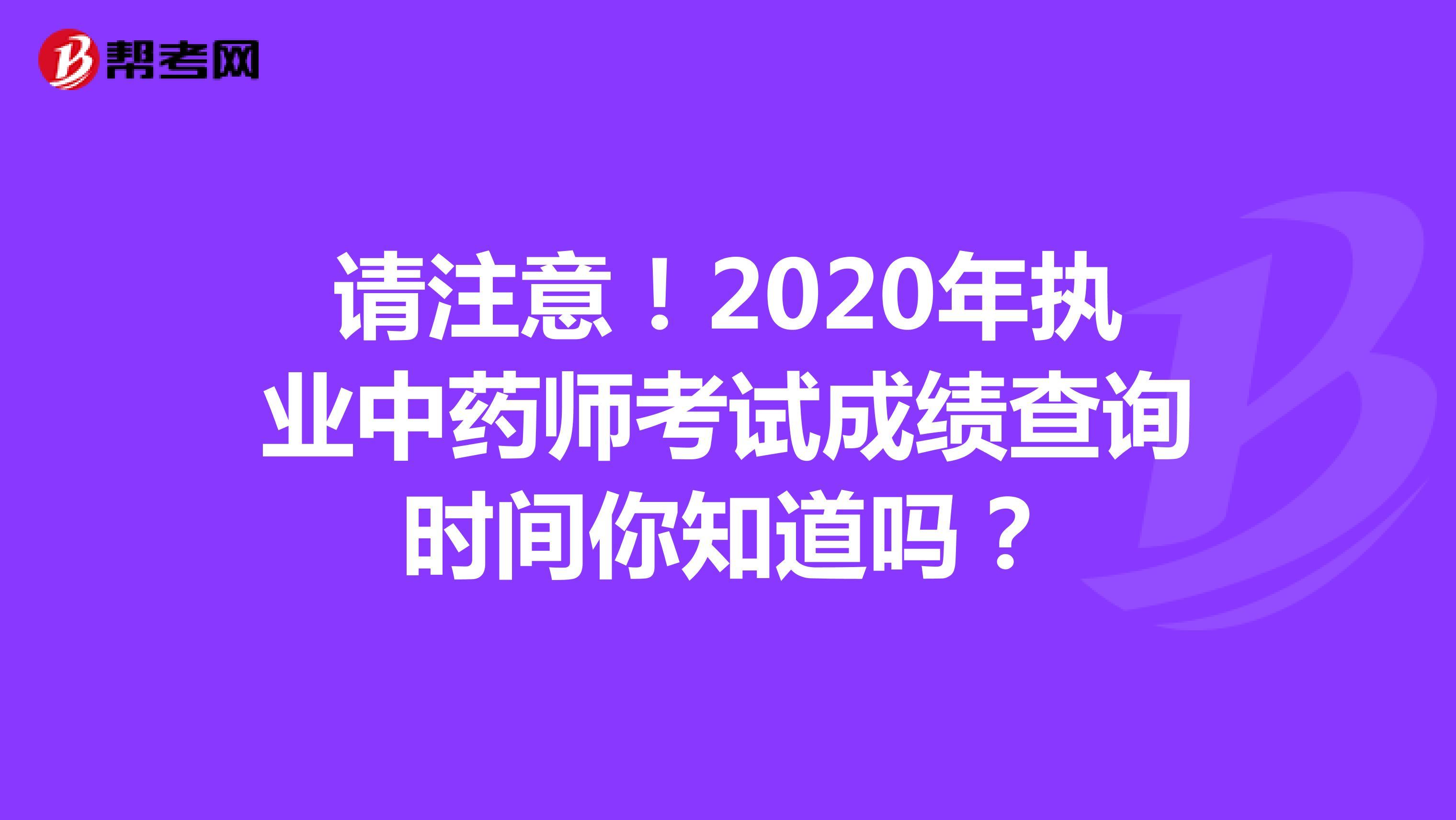 請注意!2020年執業中藥師考試成績查詢時間你知道嗎?