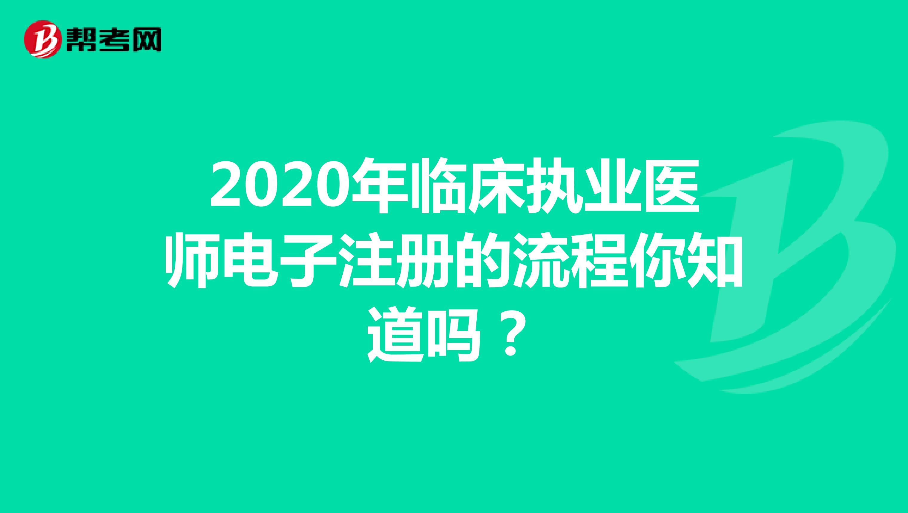 2020年臨床執業醫師電子注冊的流程你知道嗎?