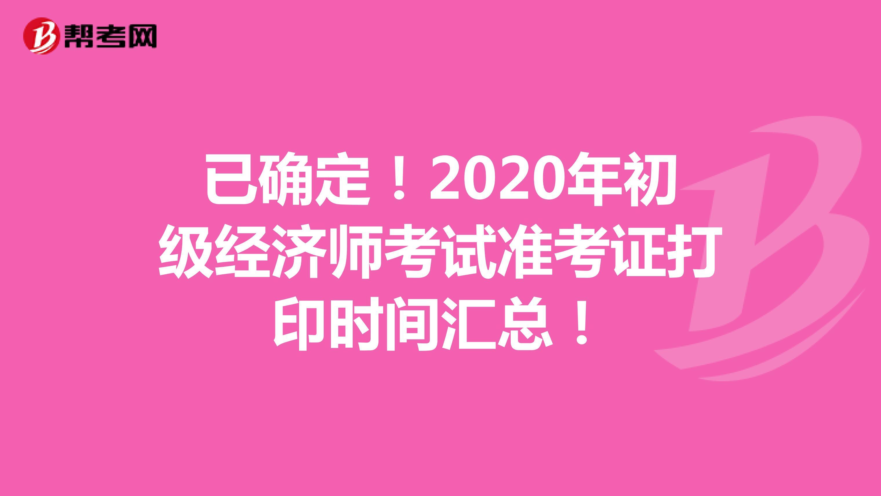 已确定!2020年初级经济师考试准考证打印时间汇总!