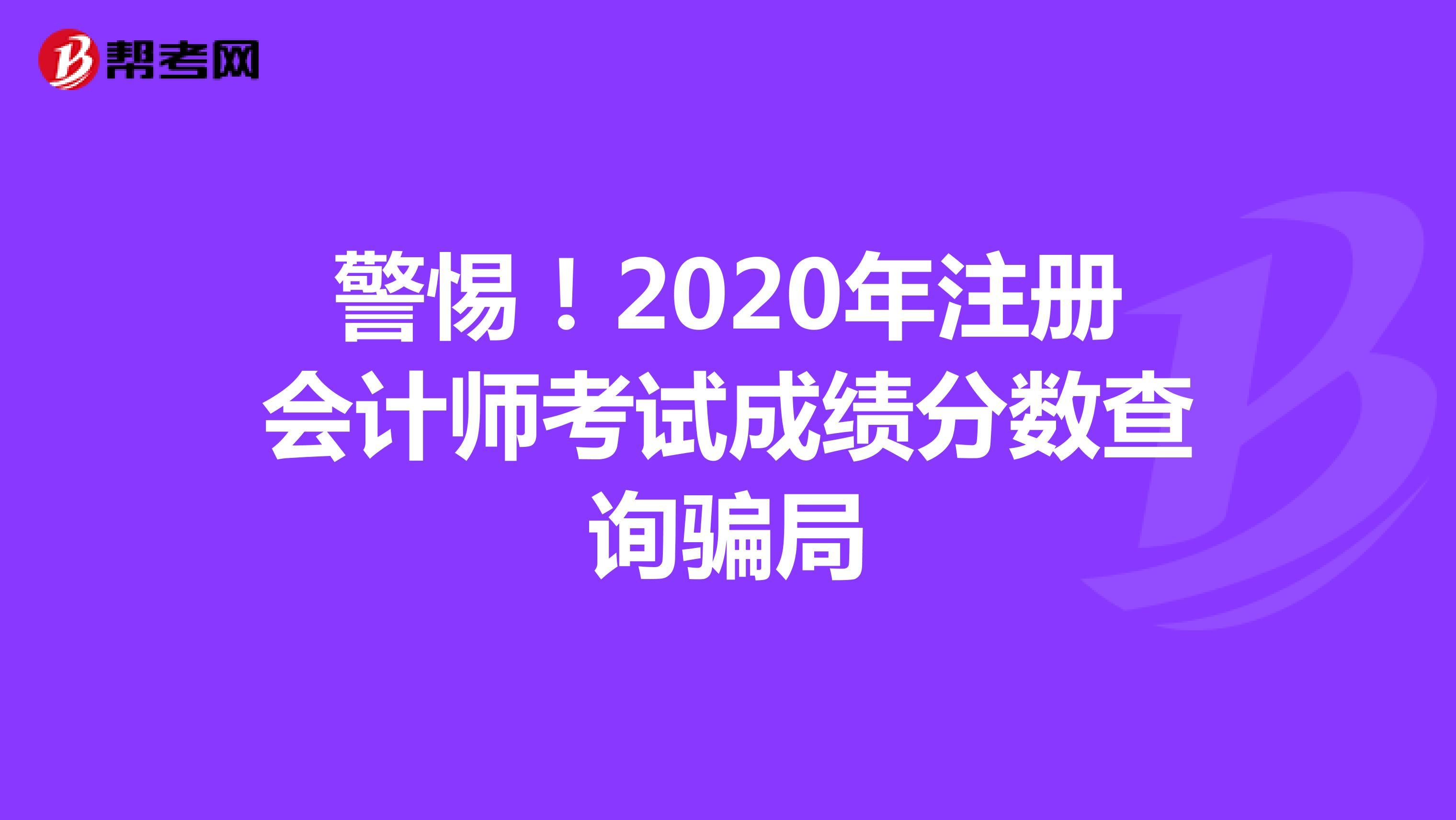 警惕!2020年注册会计师Beplay官方成绩分数查询骗局