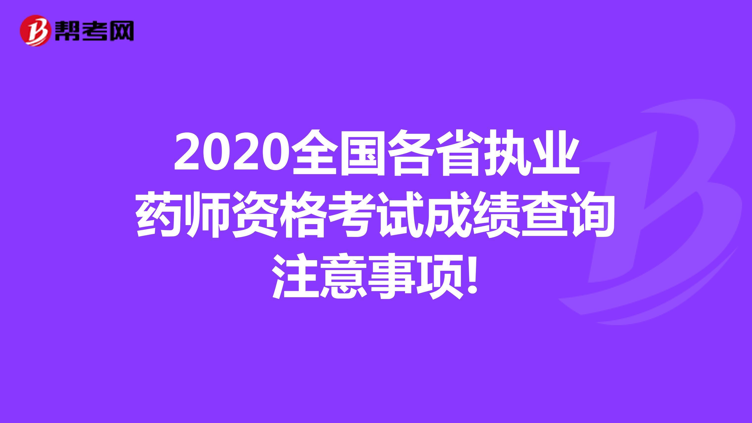 2020全国各省执业药师资格考试成绩查询注意事项!